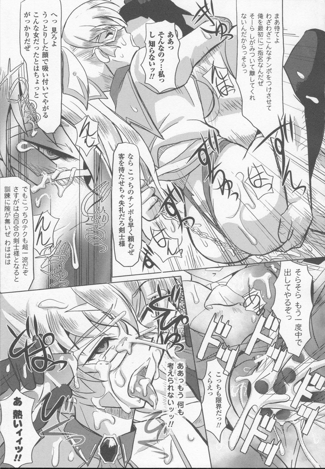 Shirayuri no Kenshi Anthology Comics 124