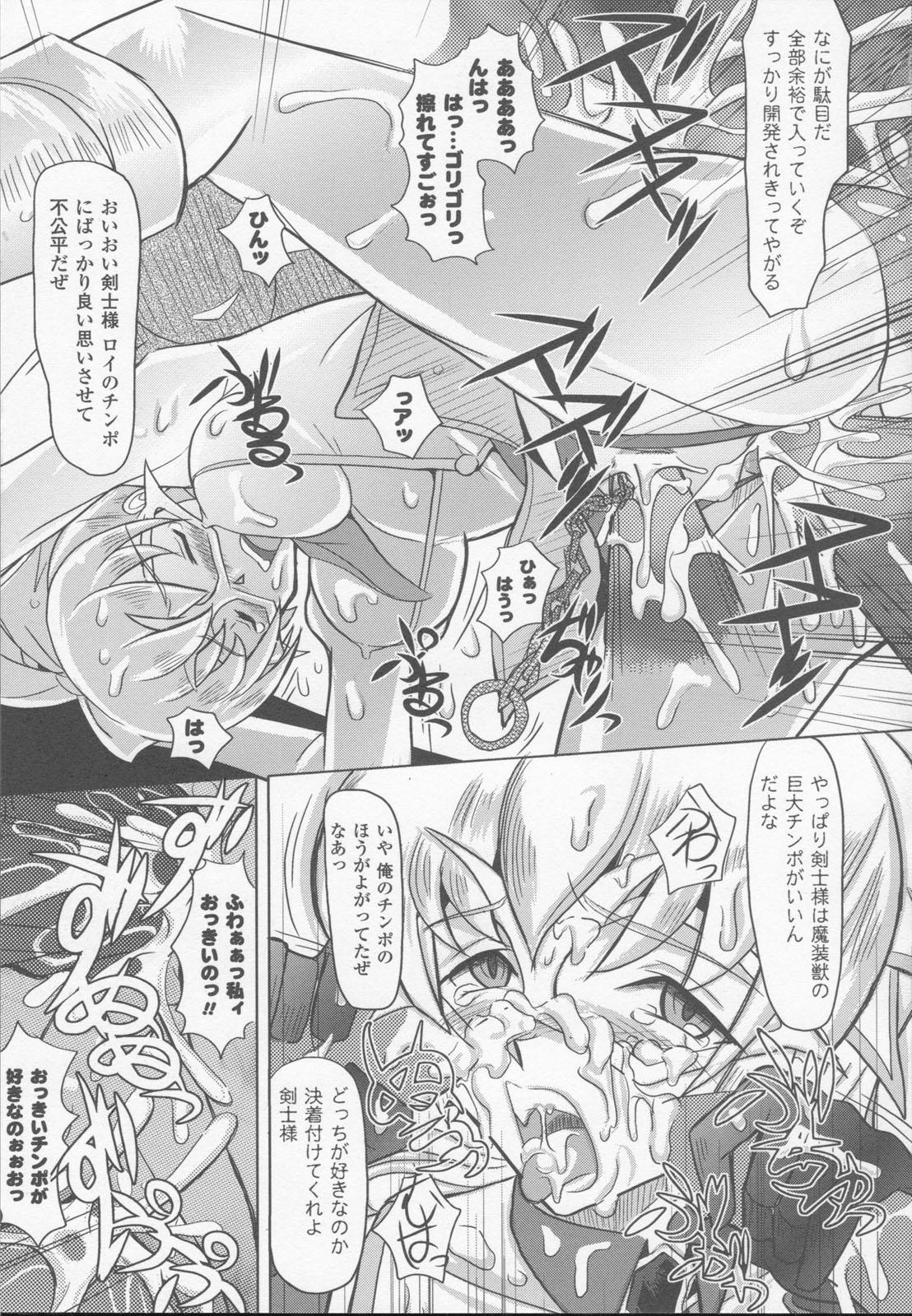 Shirayuri no Kenshi Anthology Comics 126