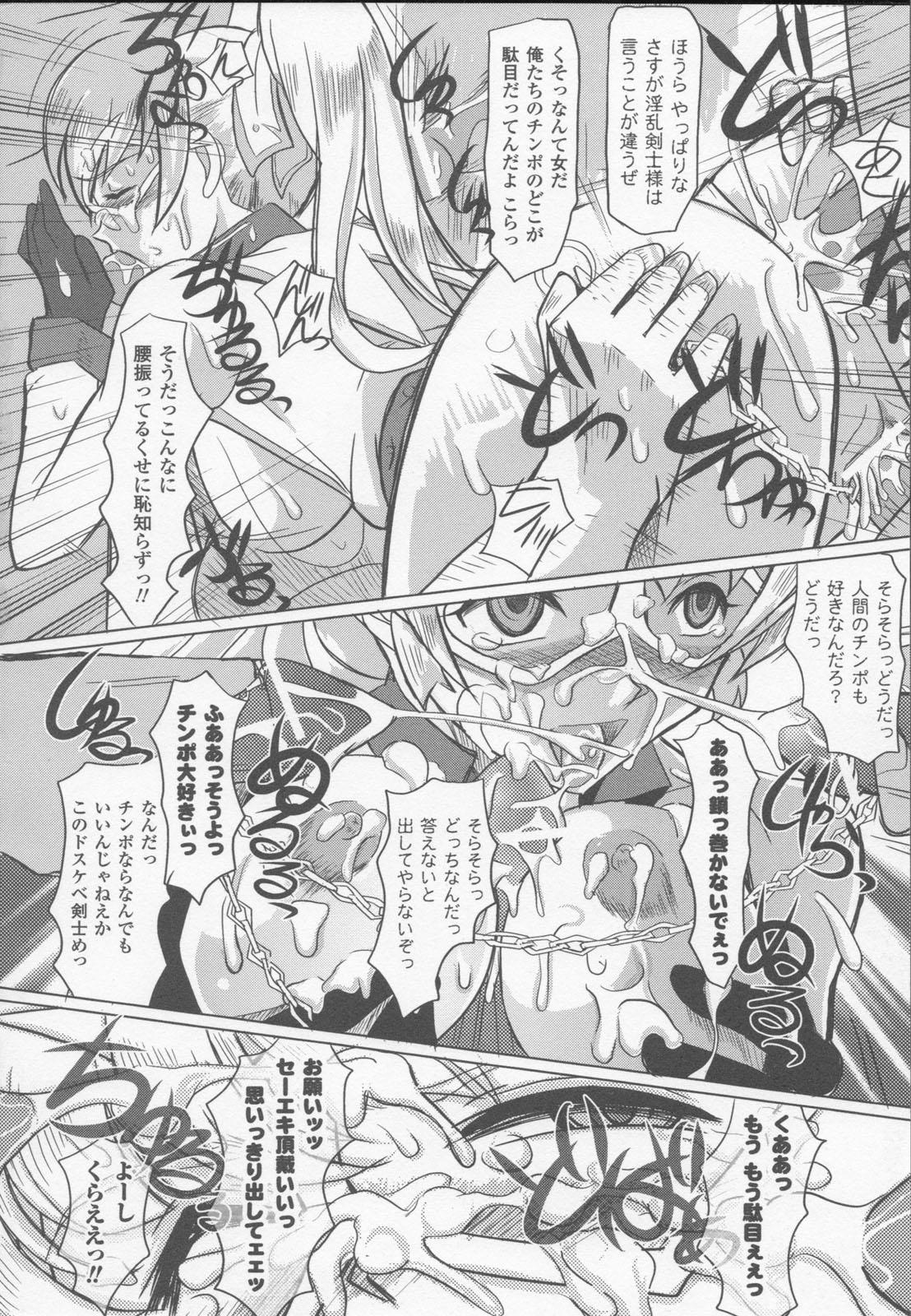 Shirayuri no Kenshi Anthology Comics 127