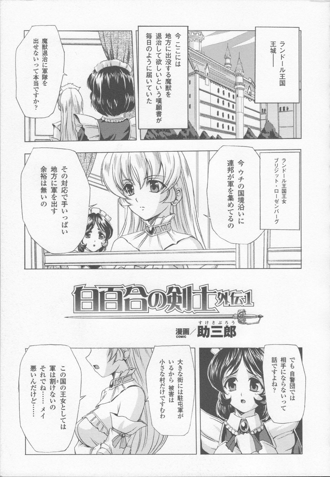 Shirayuri no Kenshi Anthology Comics 12