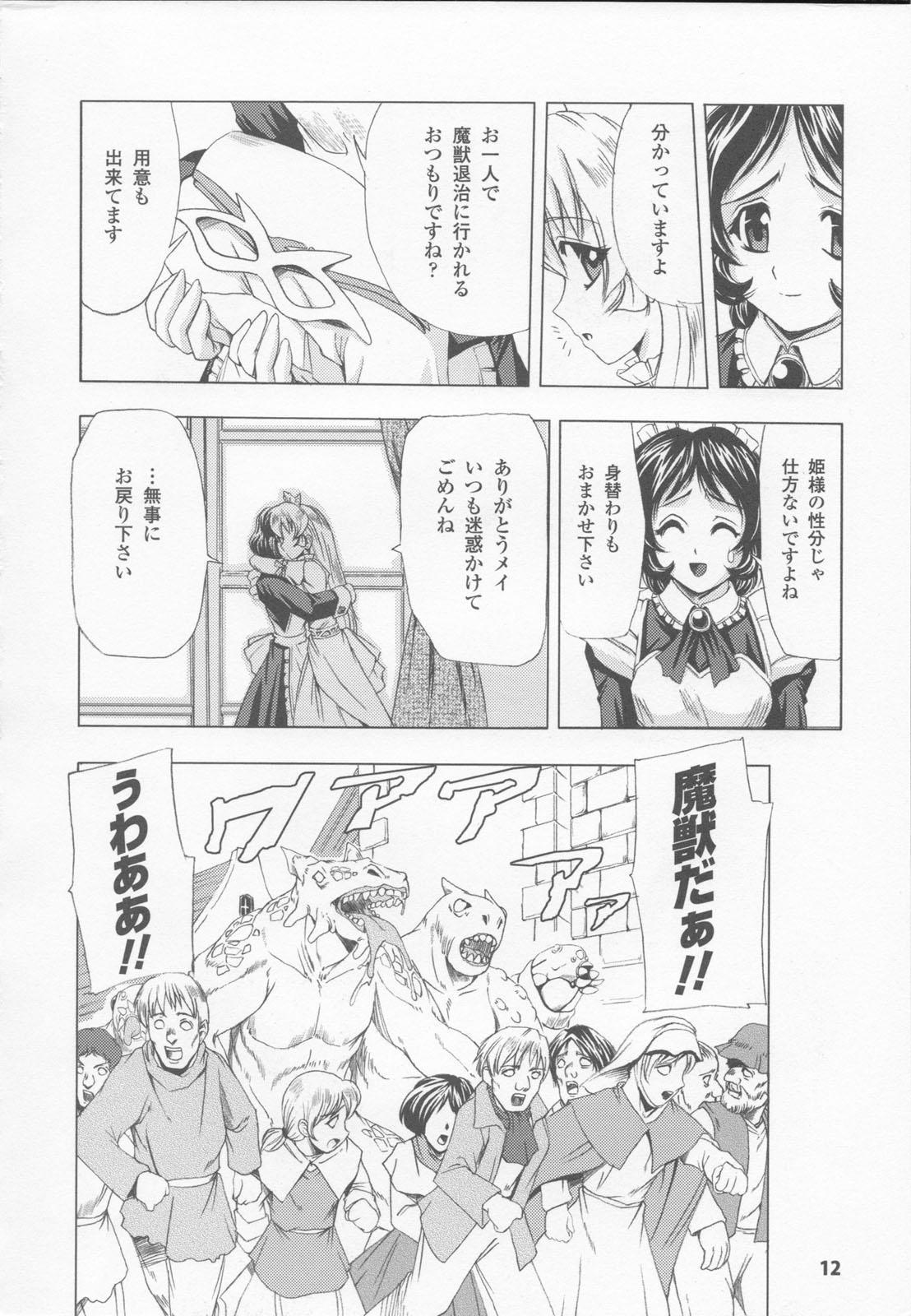 Shirayuri no Kenshi Anthology Comics 13