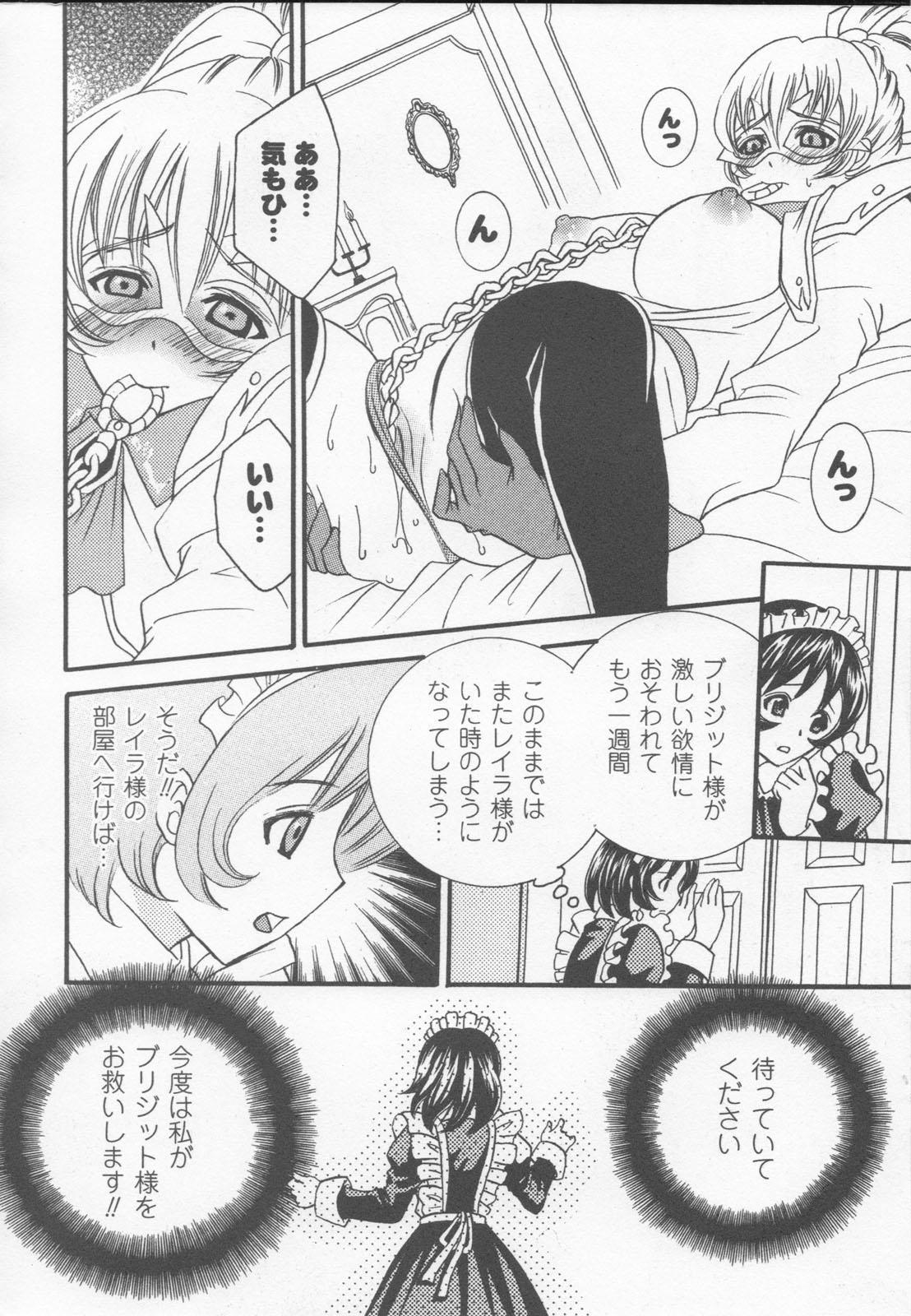 Shirayuri no Kenshi Anthology Comics 147