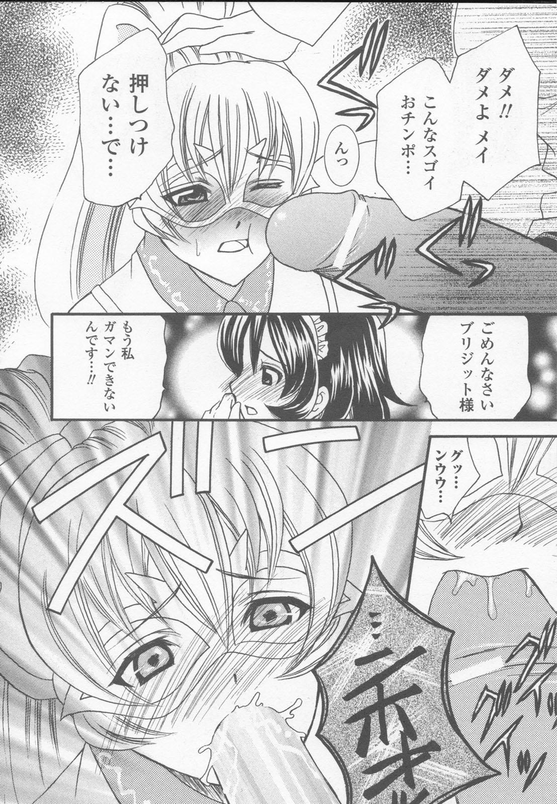 Shirayuri no Kenshi Anthology Comics 153