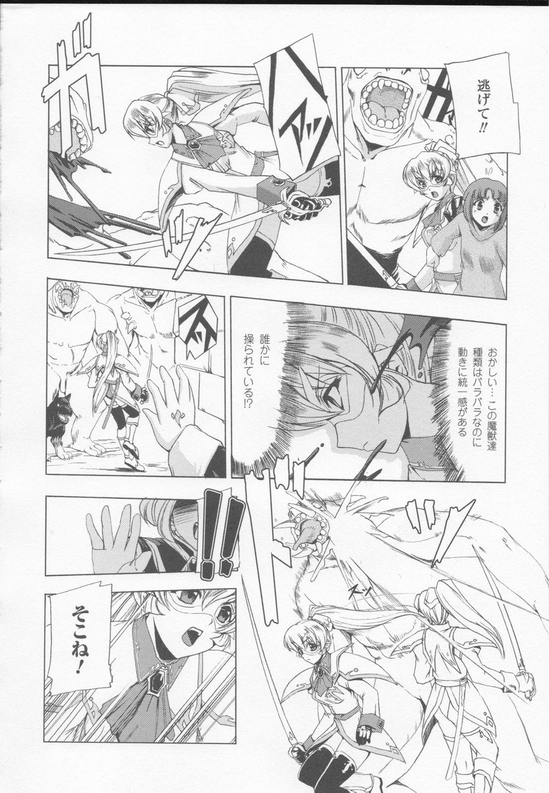 Shirayuri no Kenshi Anthology Comics 15
