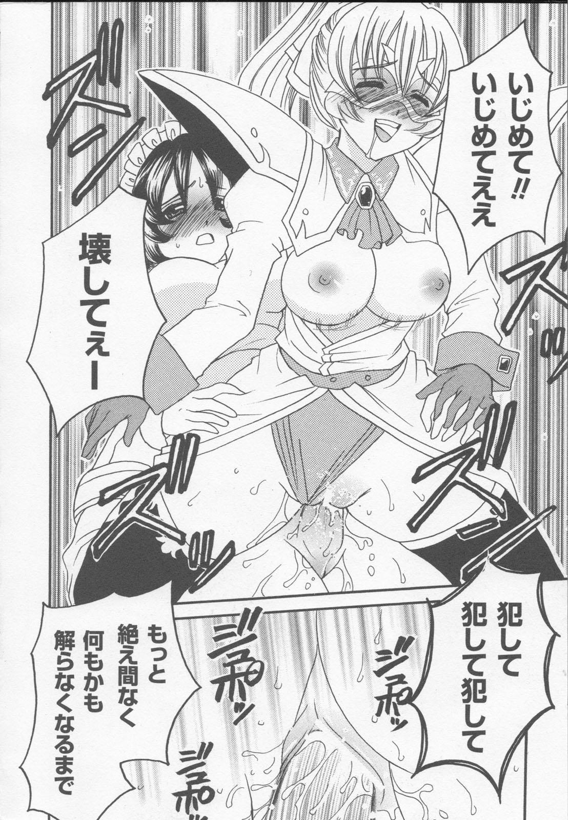 Shirayuri no Kenshi Anthology Comics 159