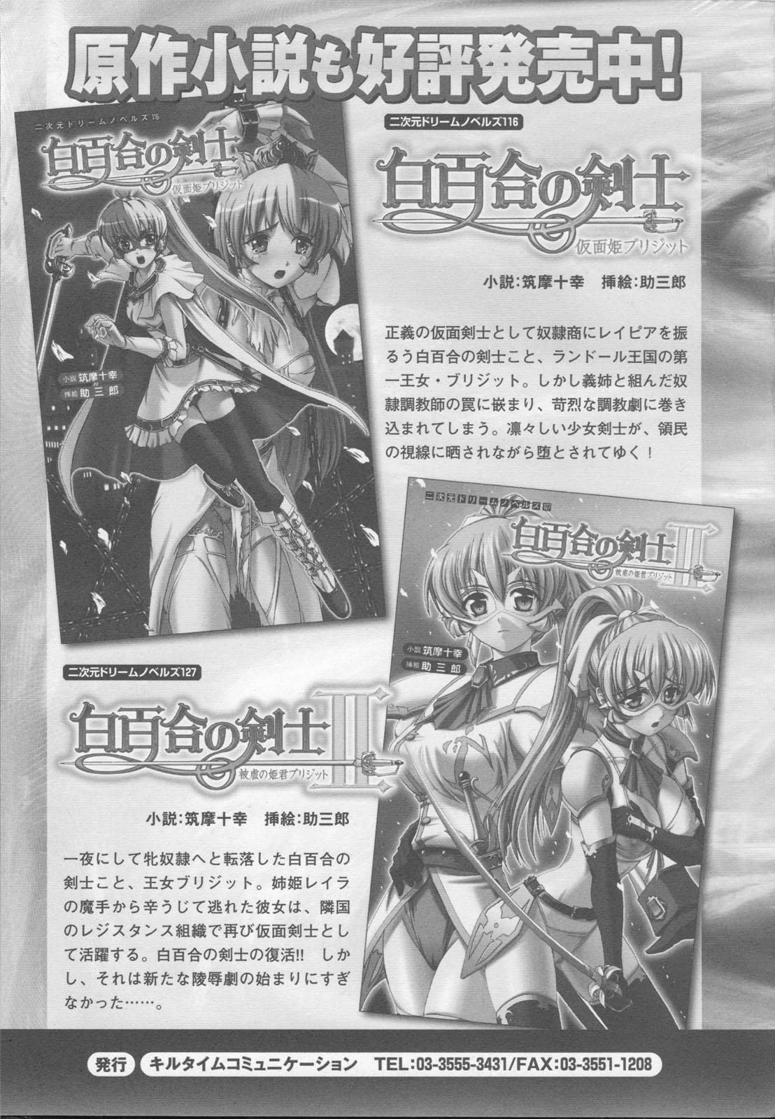 Shirayuri no Kenshi Anthology Comics 162