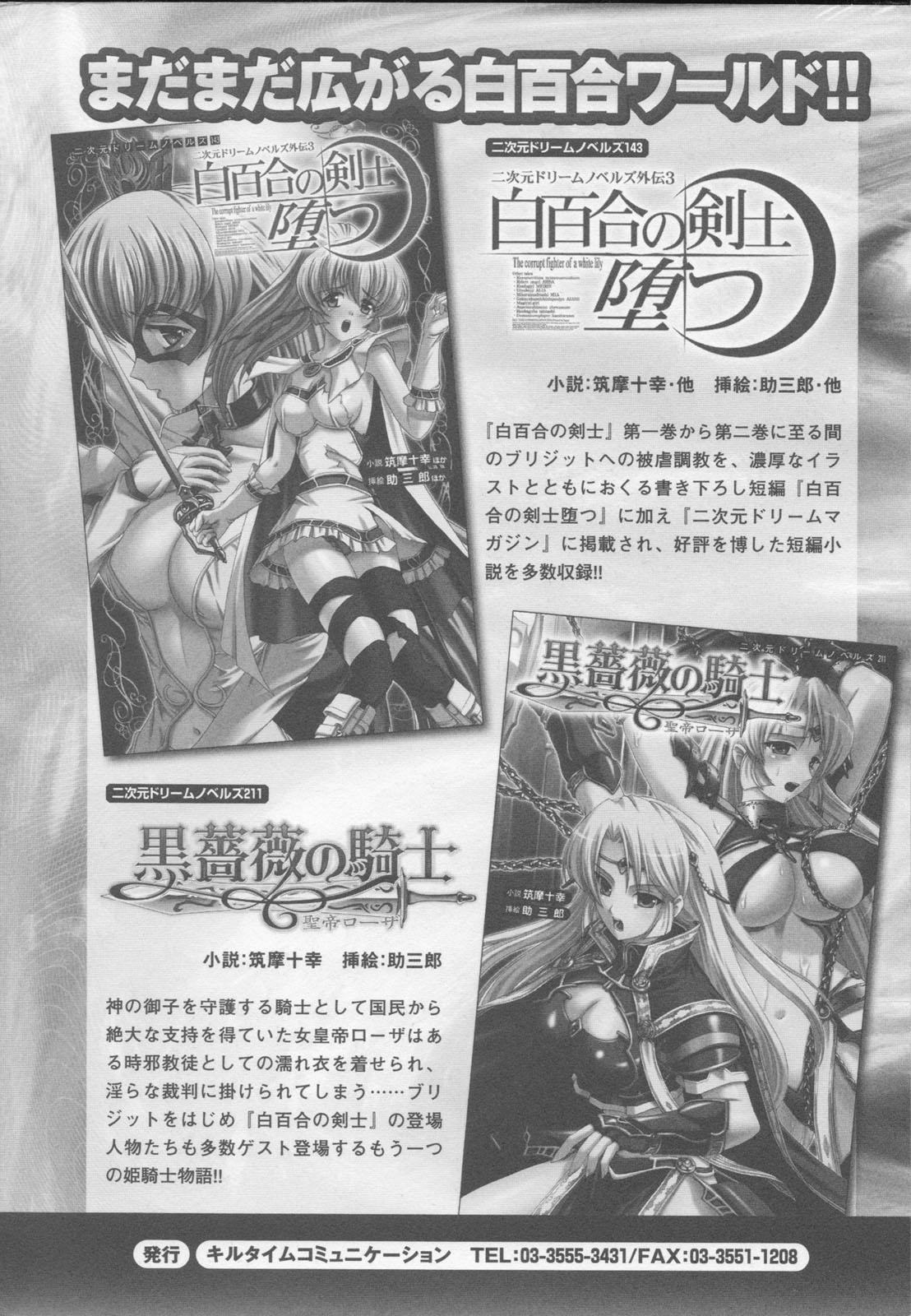 Shirayuri no Kenshi Anthology Comics 163