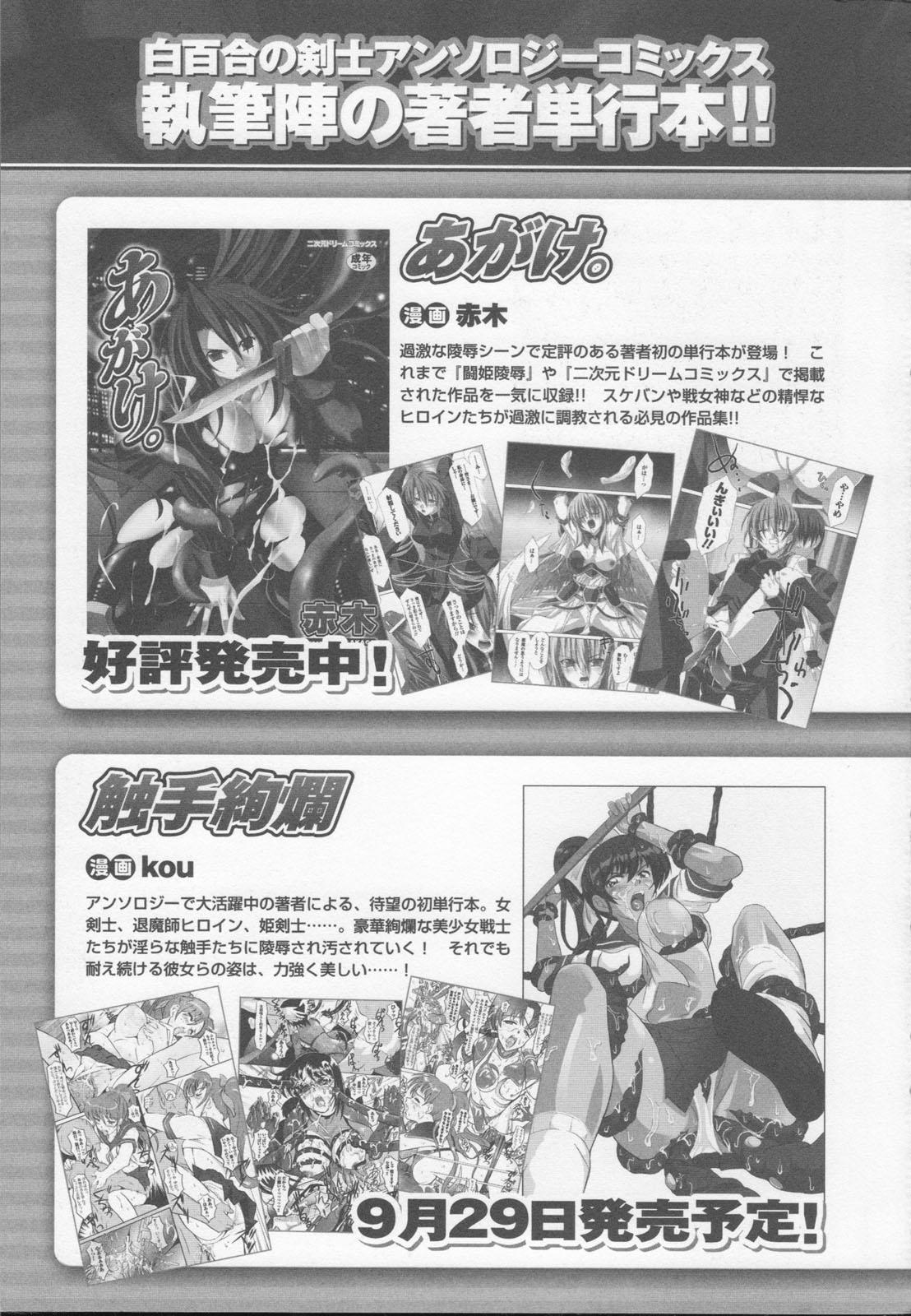 Shirayuri no Kenshi Anthology Comics 164