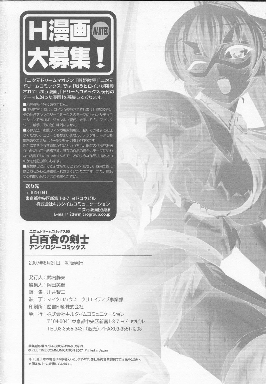 Shirayuri no Kenshi Anthology Comics 165
