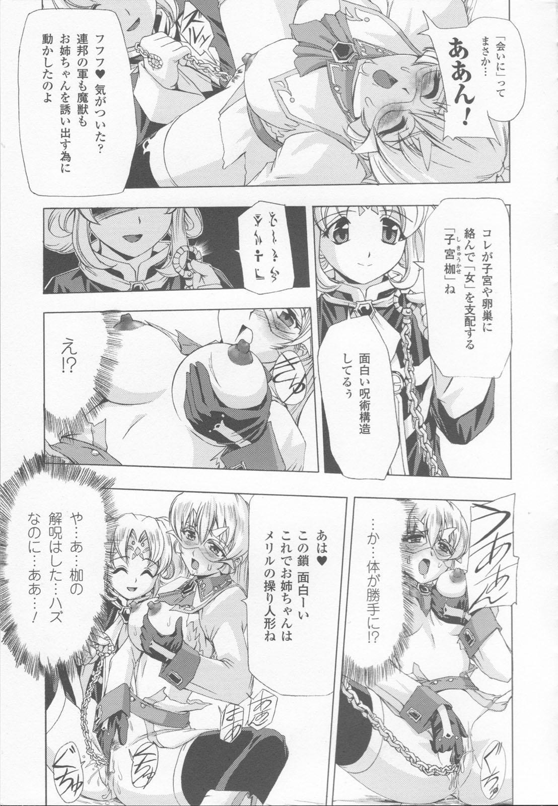 Shirayuri no Kenshi Anthology Comics 18