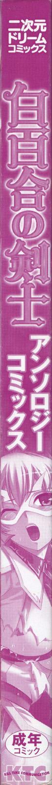 Shirayuri no Kenshi Anthology Comics 1