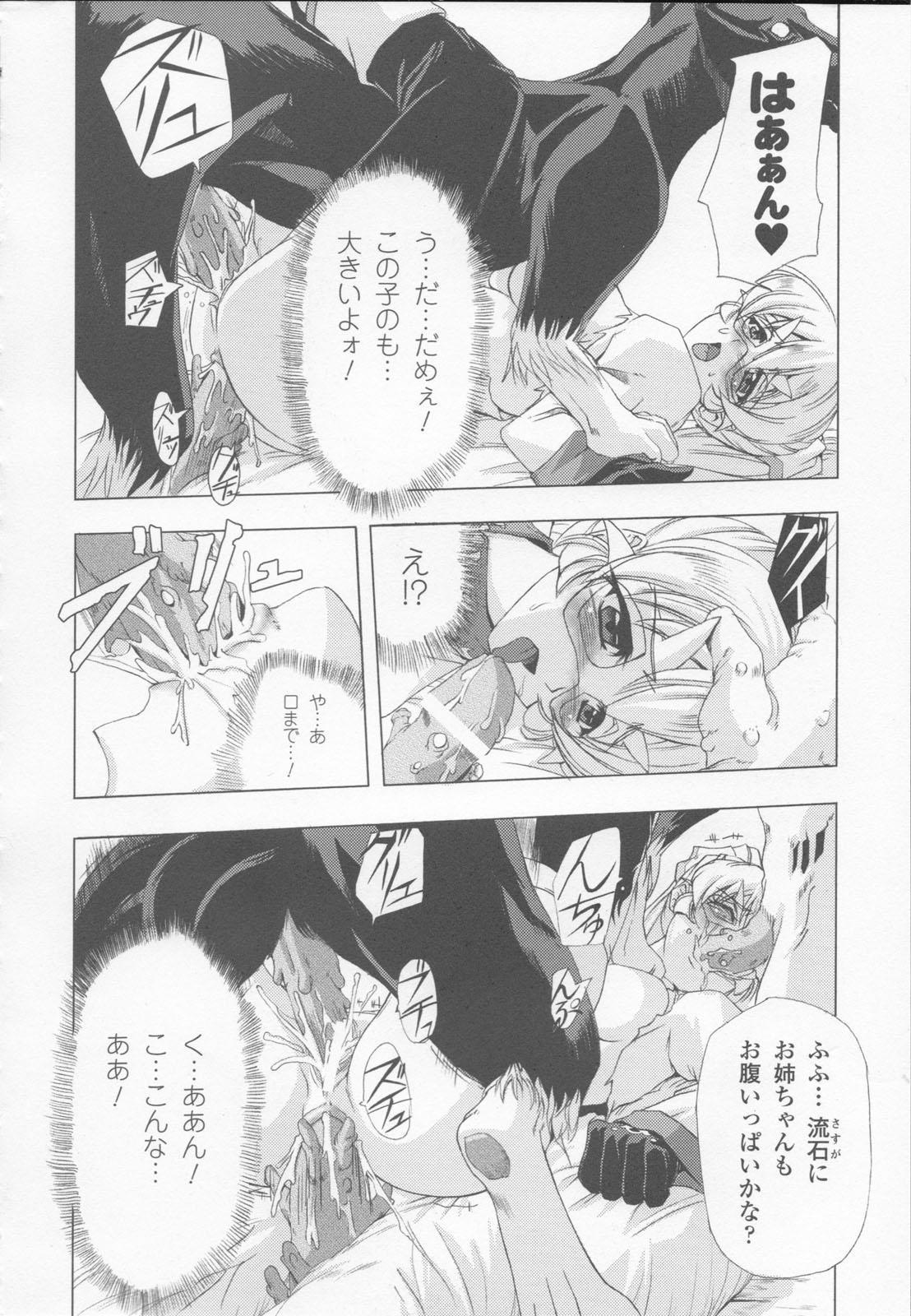Shirayuri no Kenshi Anthology Comics 21