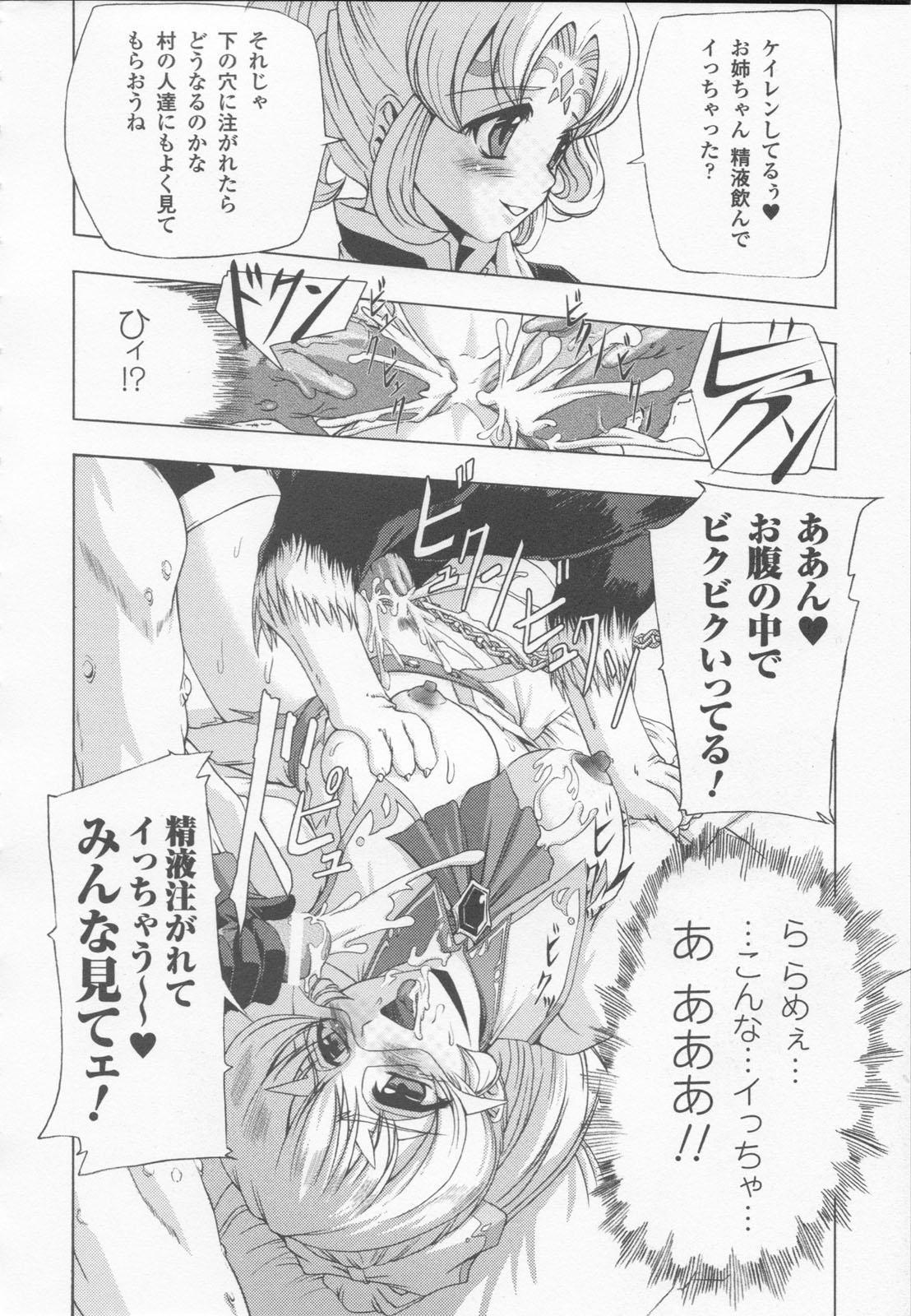 Shirayuri no Kenshi Anthology Comics 23