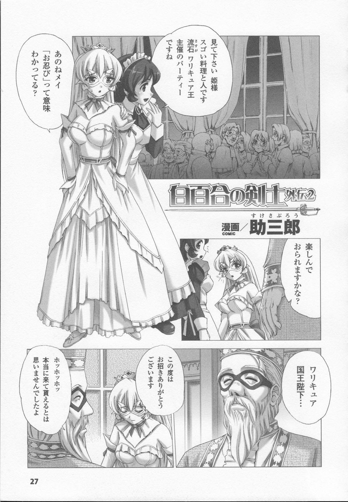 Shirayuri no Kenshi Anthology Comics 28