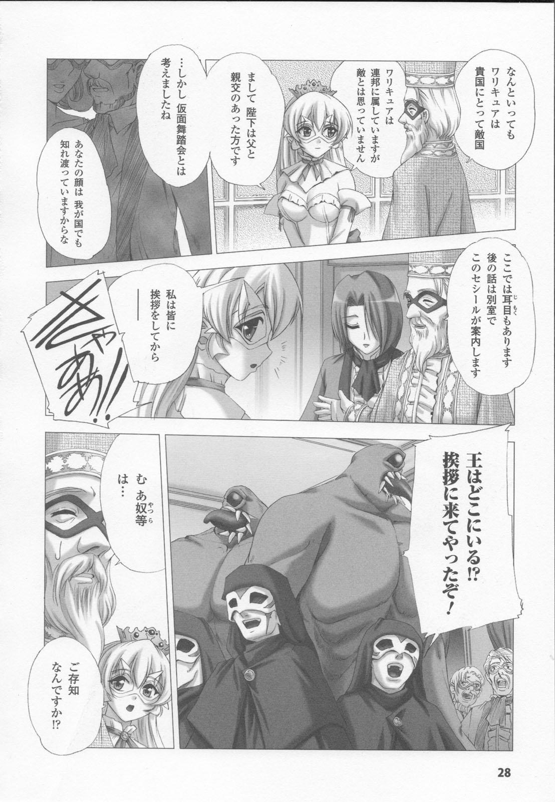Shirayuri no Kenshi Anthology Comics 29