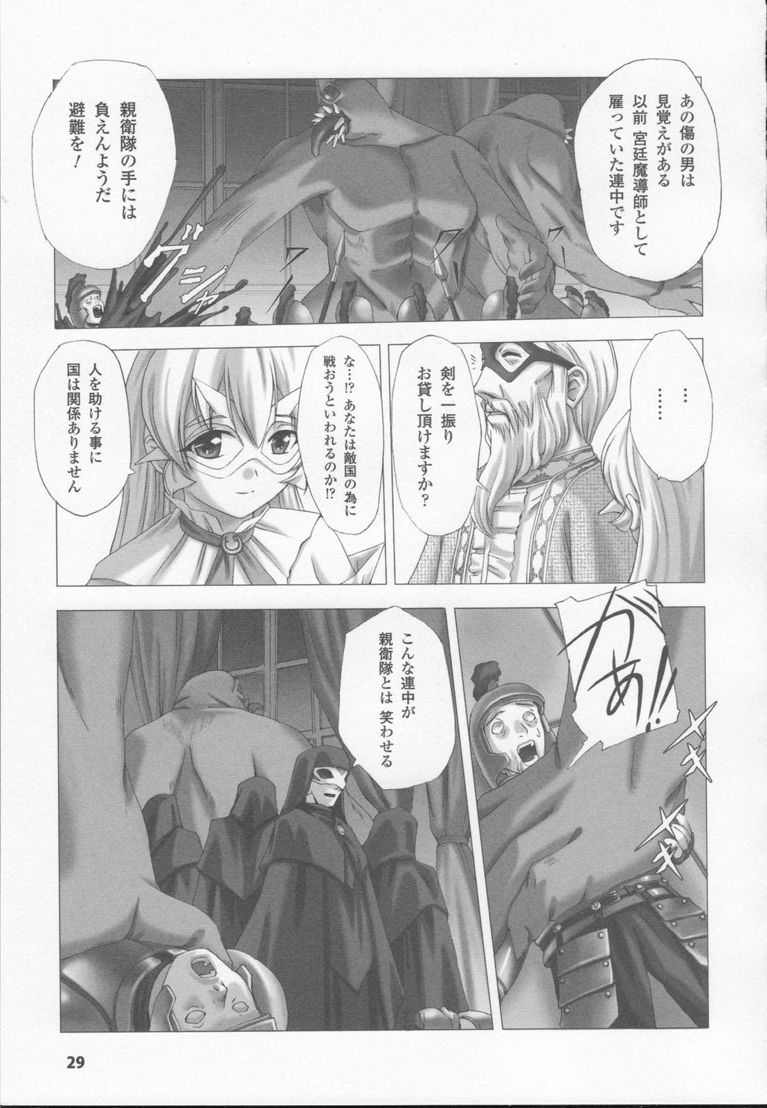 Shirayuri no Kenshi Anthology Comics 30