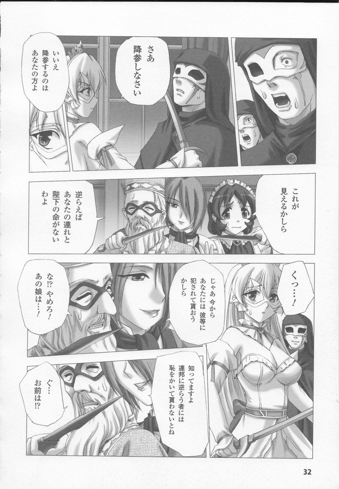 Shirayuri no Kenshi Anthology Comics 33