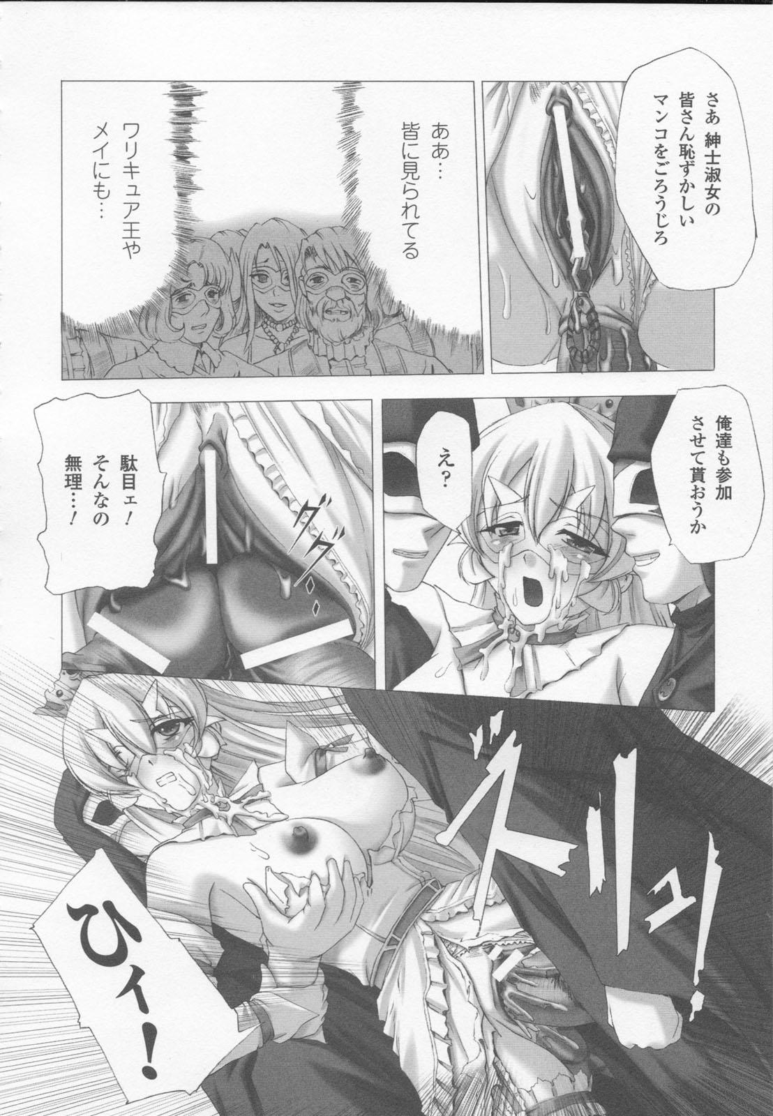 Shirayuri no Kenshi Anthology Comics 39