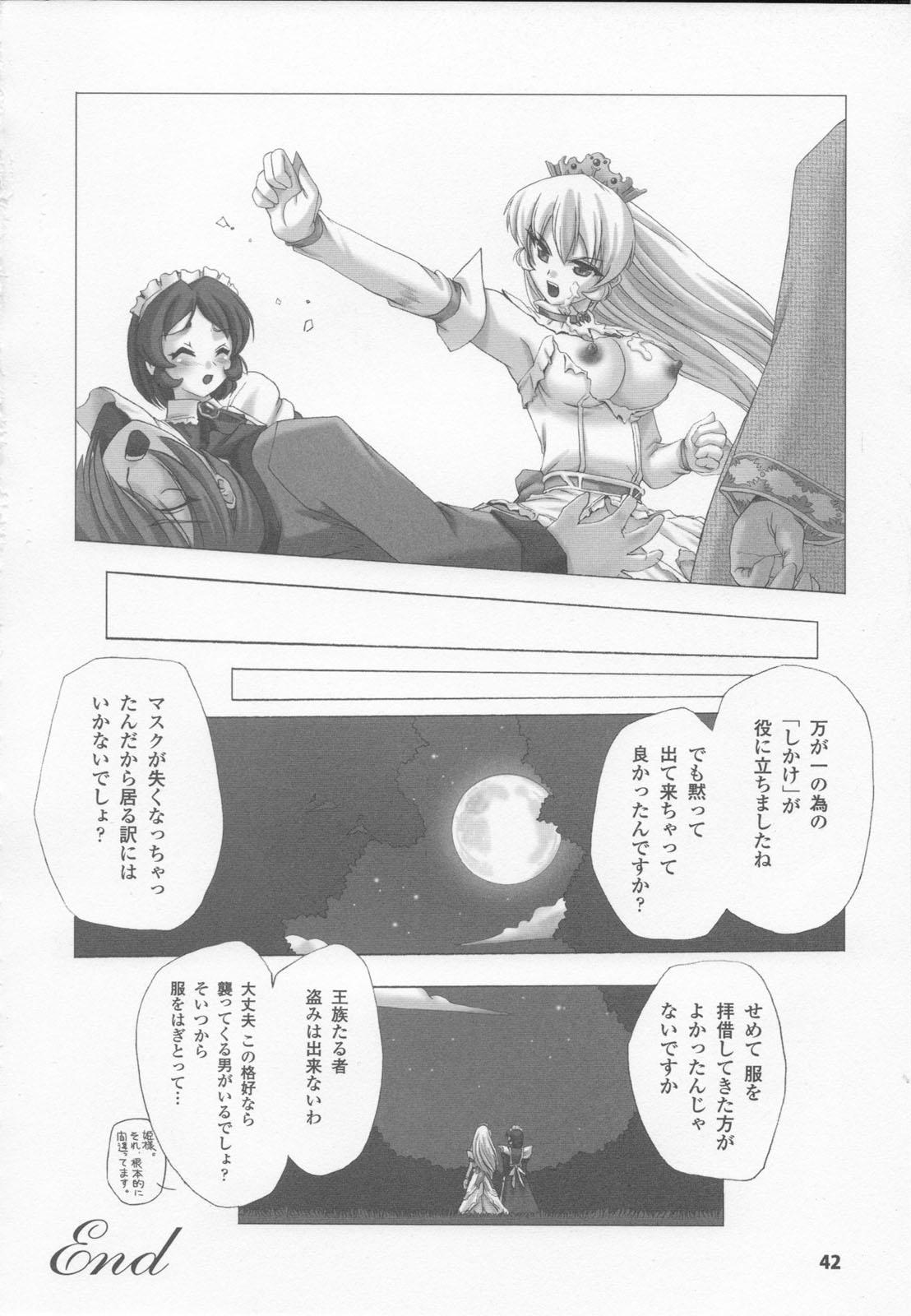 Shirayuri no Kenshi Anthology Comics 43