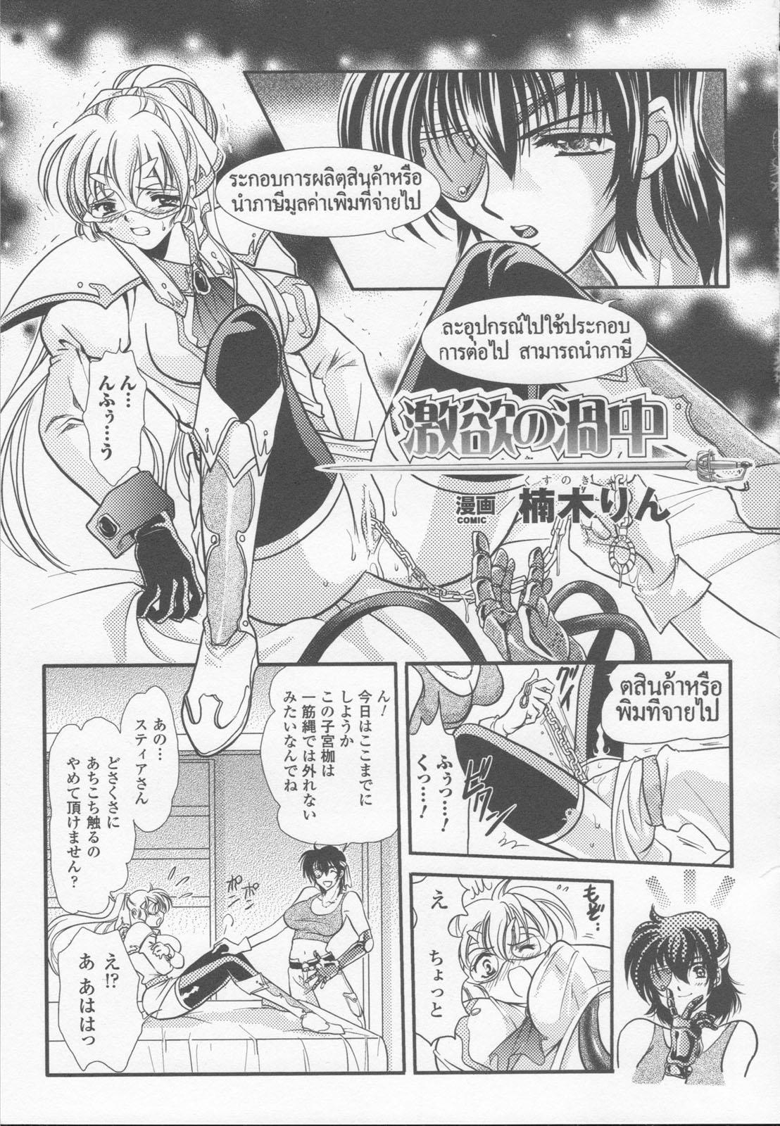 Shirayuri no Kenshi Anthology Comics 44