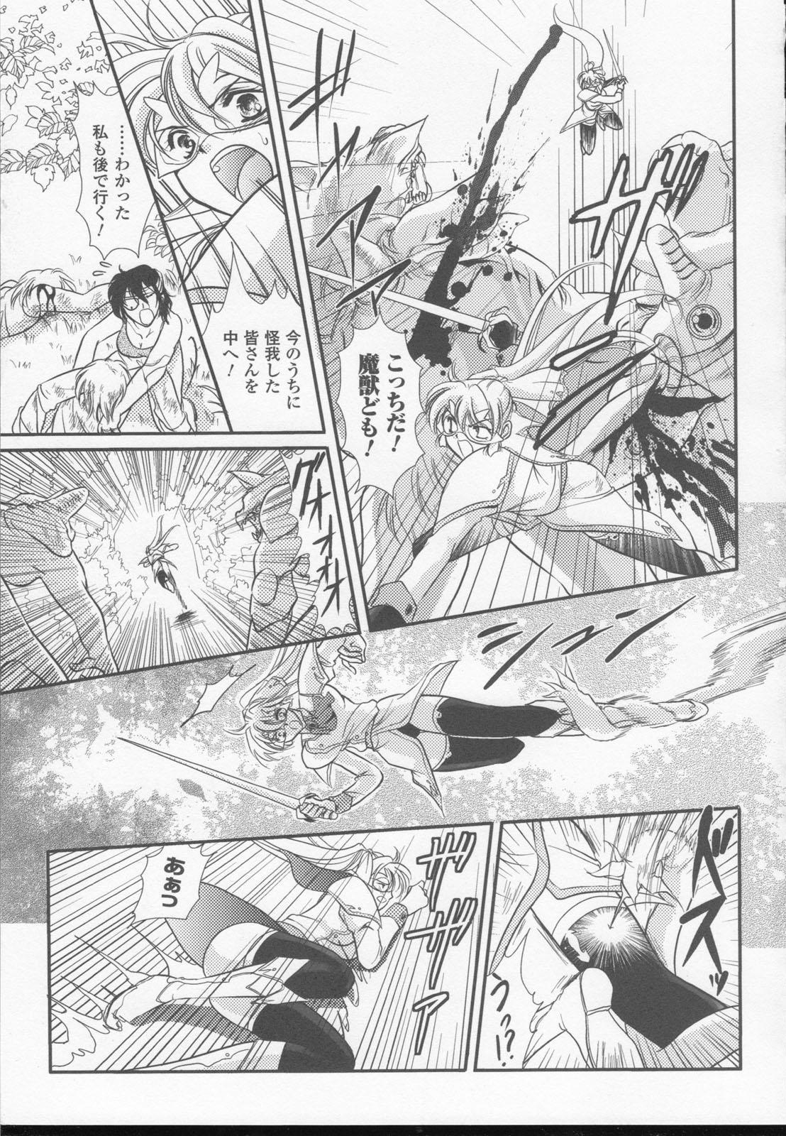 Shirayuri no Kenshi Anthology Comics 46