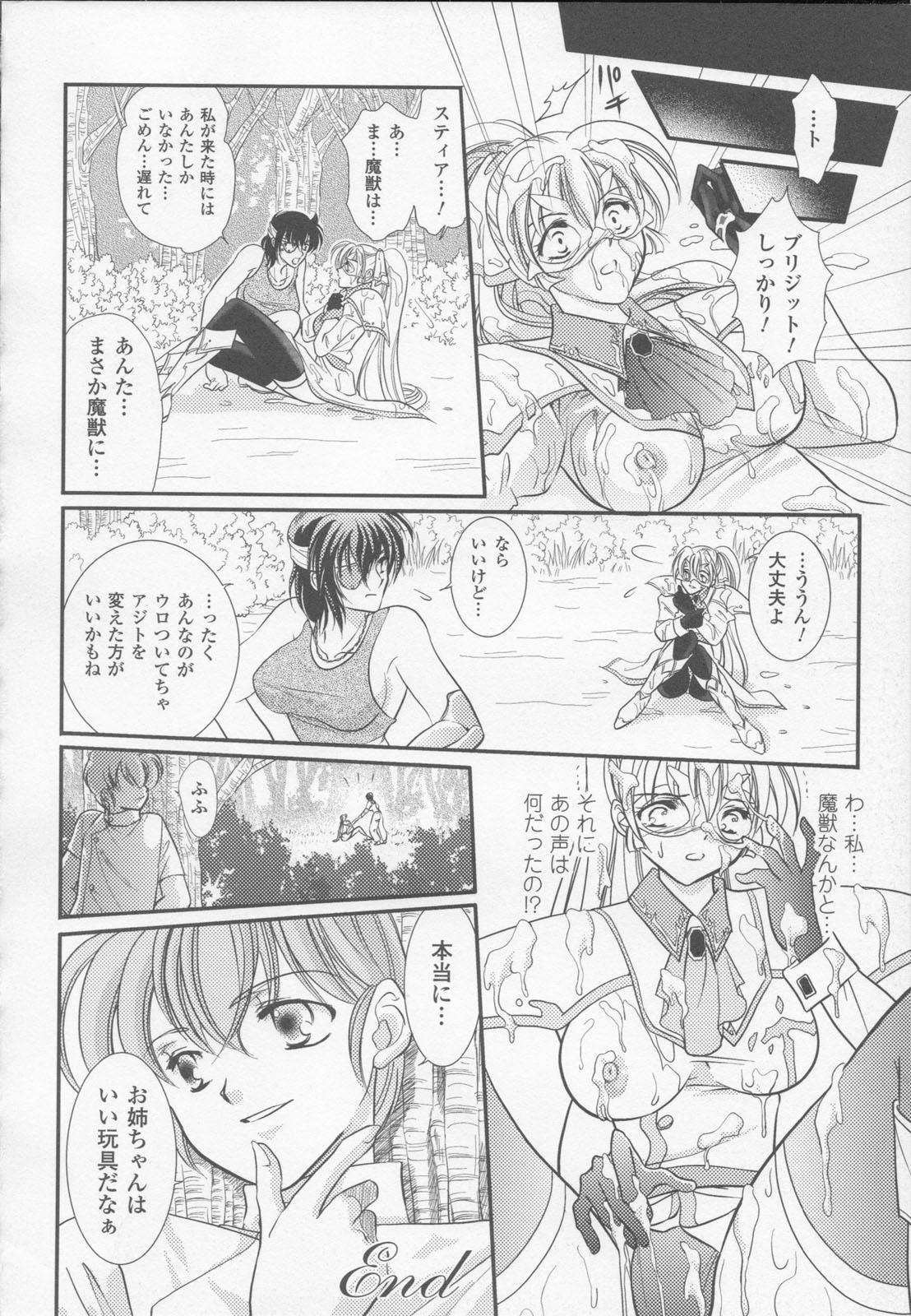 Shirayuri no Kenshi Anthology Comics 61