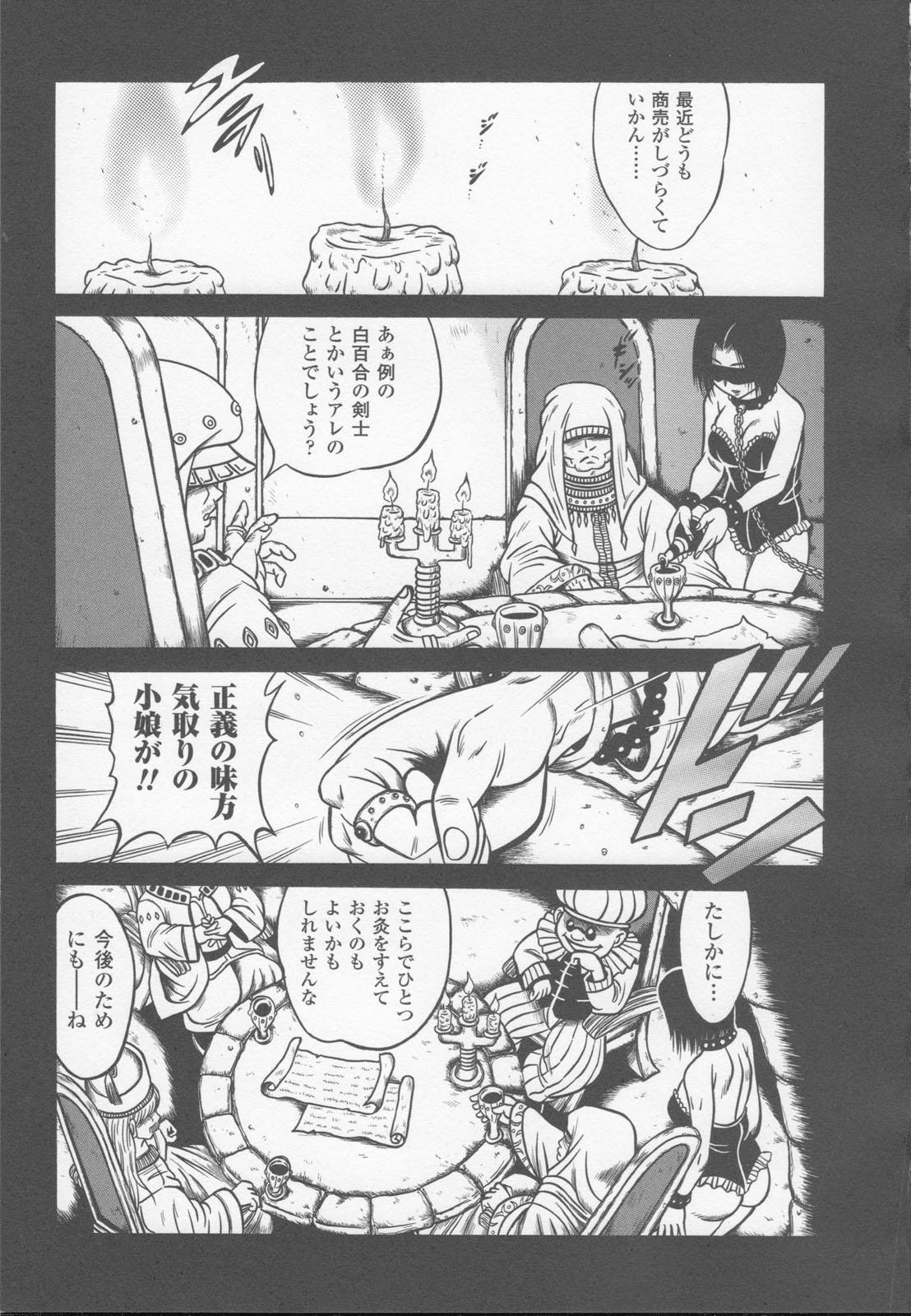 Shirayuri no Kenshi Anthology Comics 62