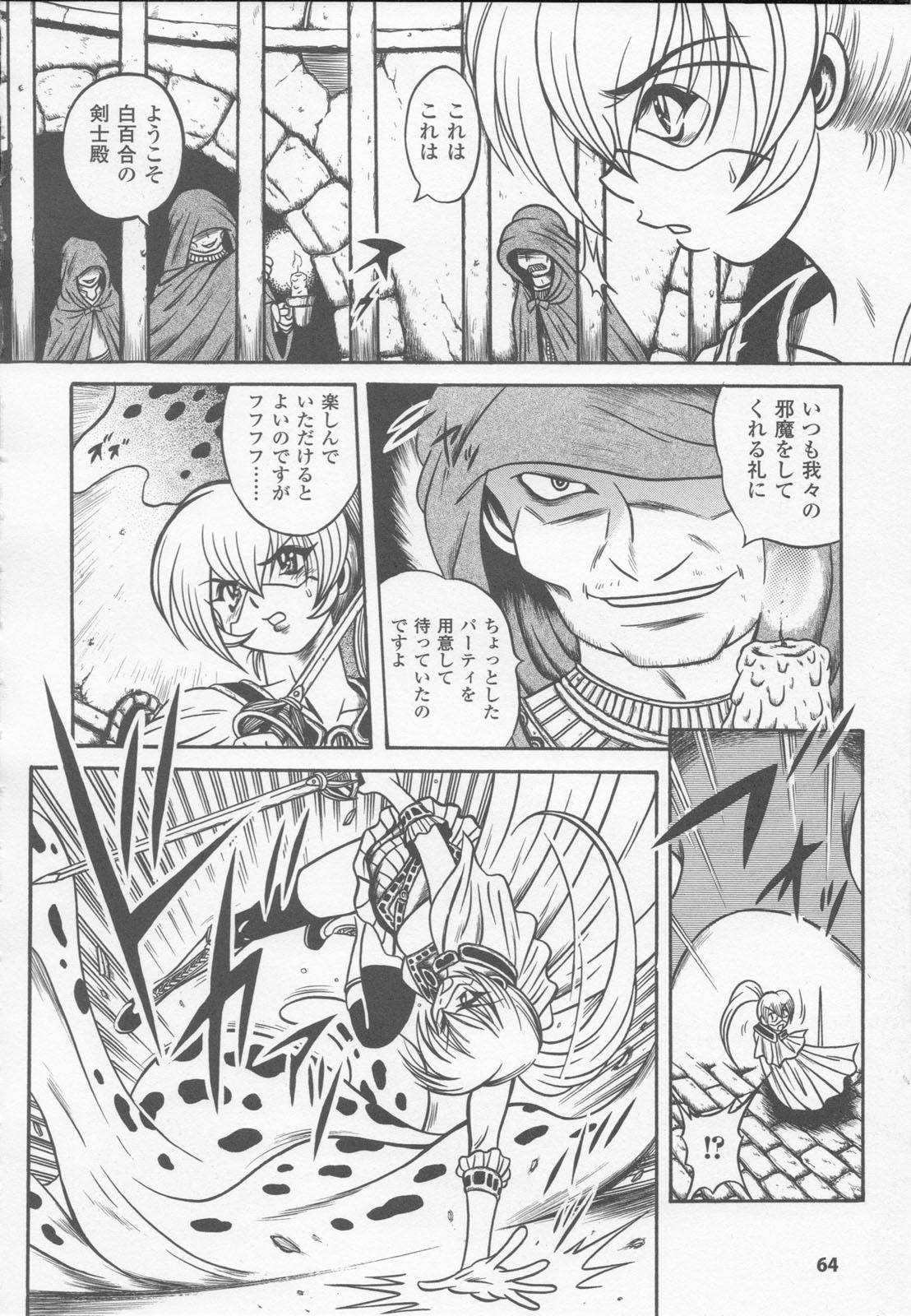 Shirayuri no Kenshi Anthology Comics 65