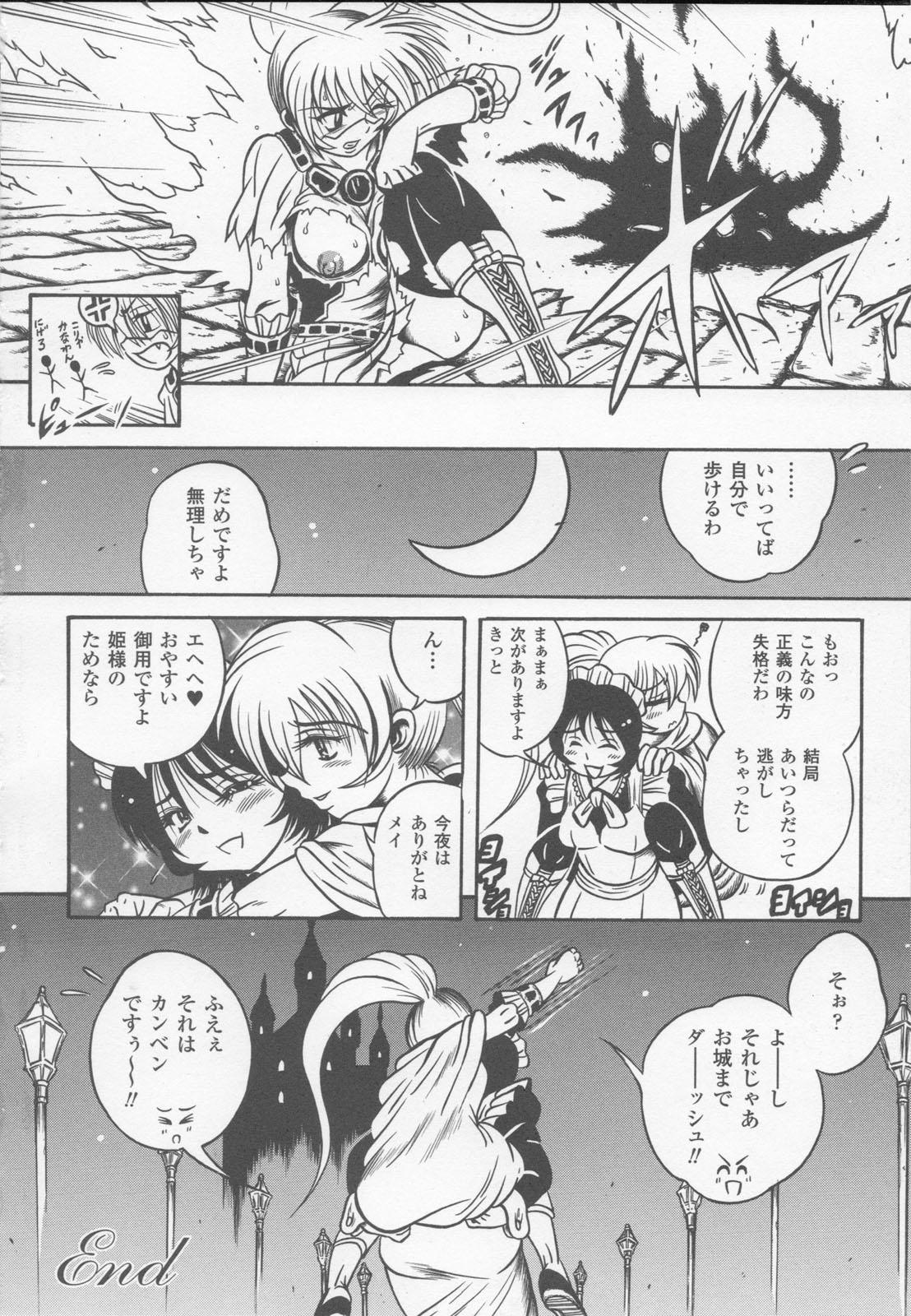 Shirayuri no Kenshi Anthology Comics 77
