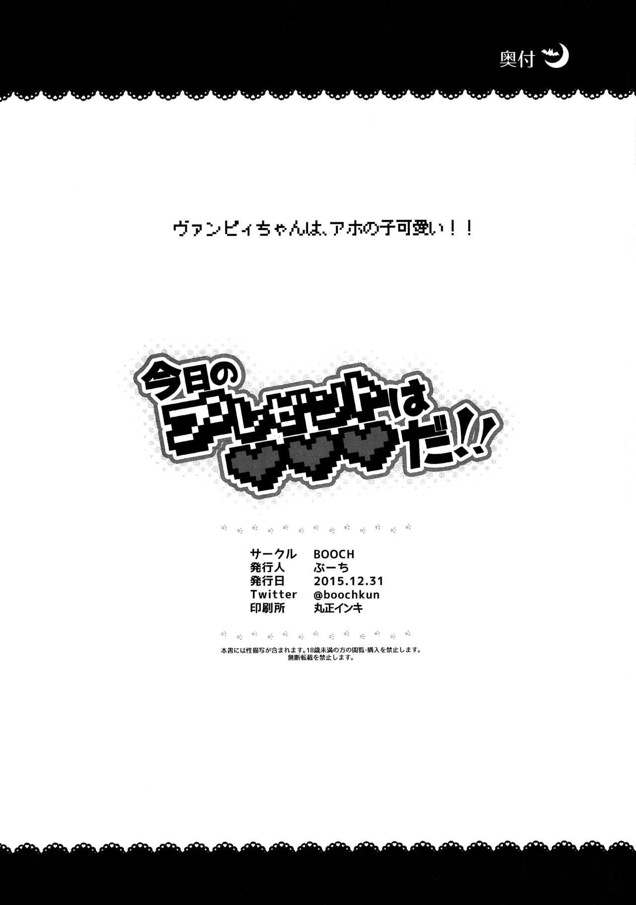 Kyou no Present wa ♥♥♥ da!! 30