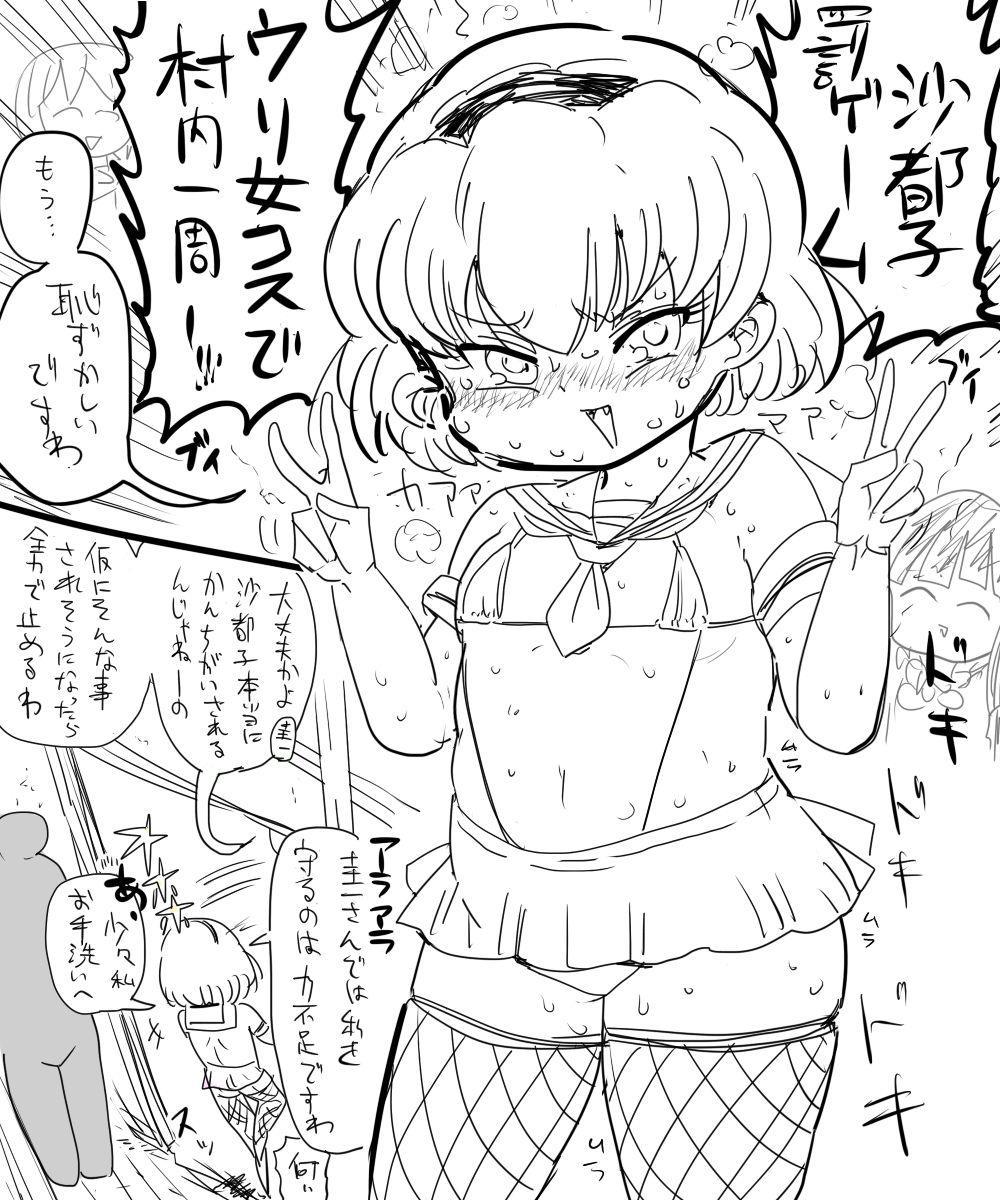 Satoko to Bukatsu no Nichijou 0
