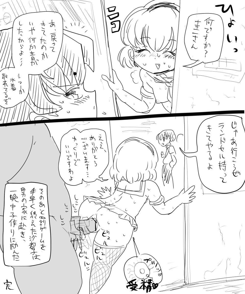 Satoko to Bukatsu no Nichijou 3
