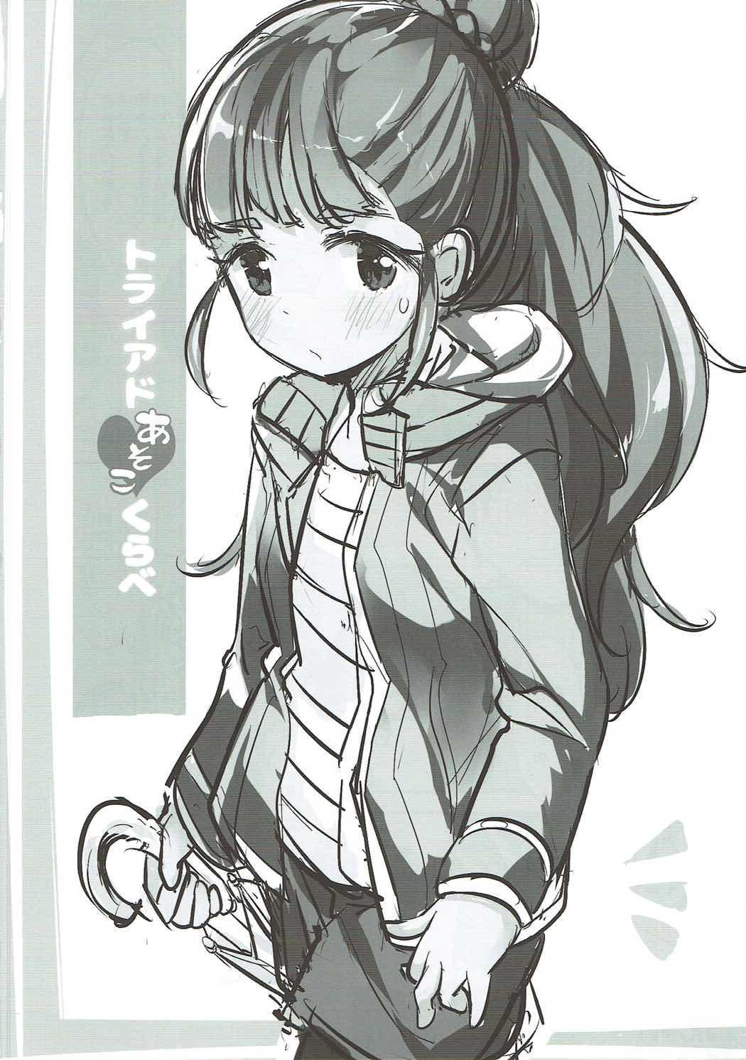 Triad Asoko Kurabe Nao Karen Hen 18