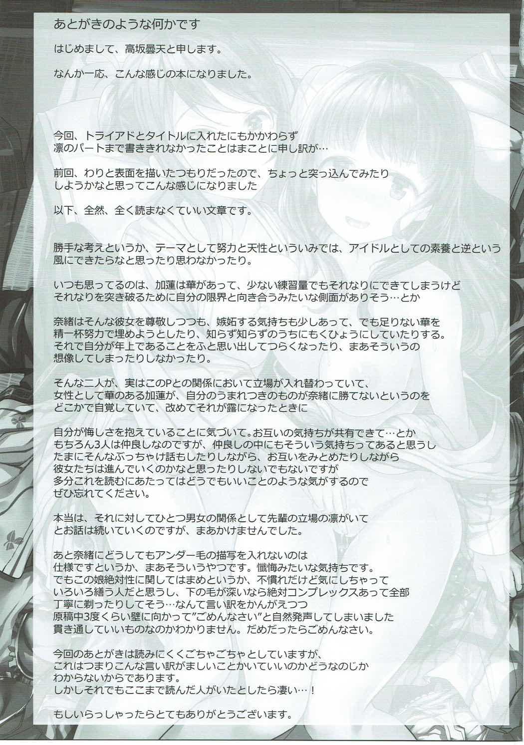 Triad Asoko Kurabe Nao Karen Hen 19