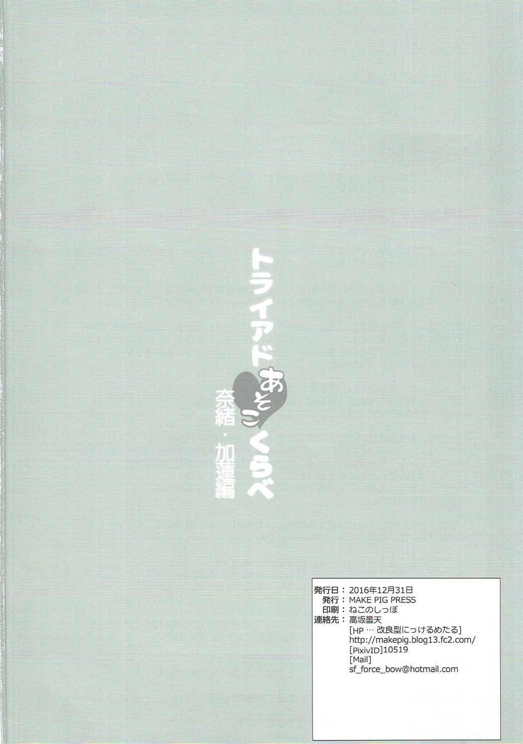 Triad Asoko Kurabe Nao Karen Hen 20