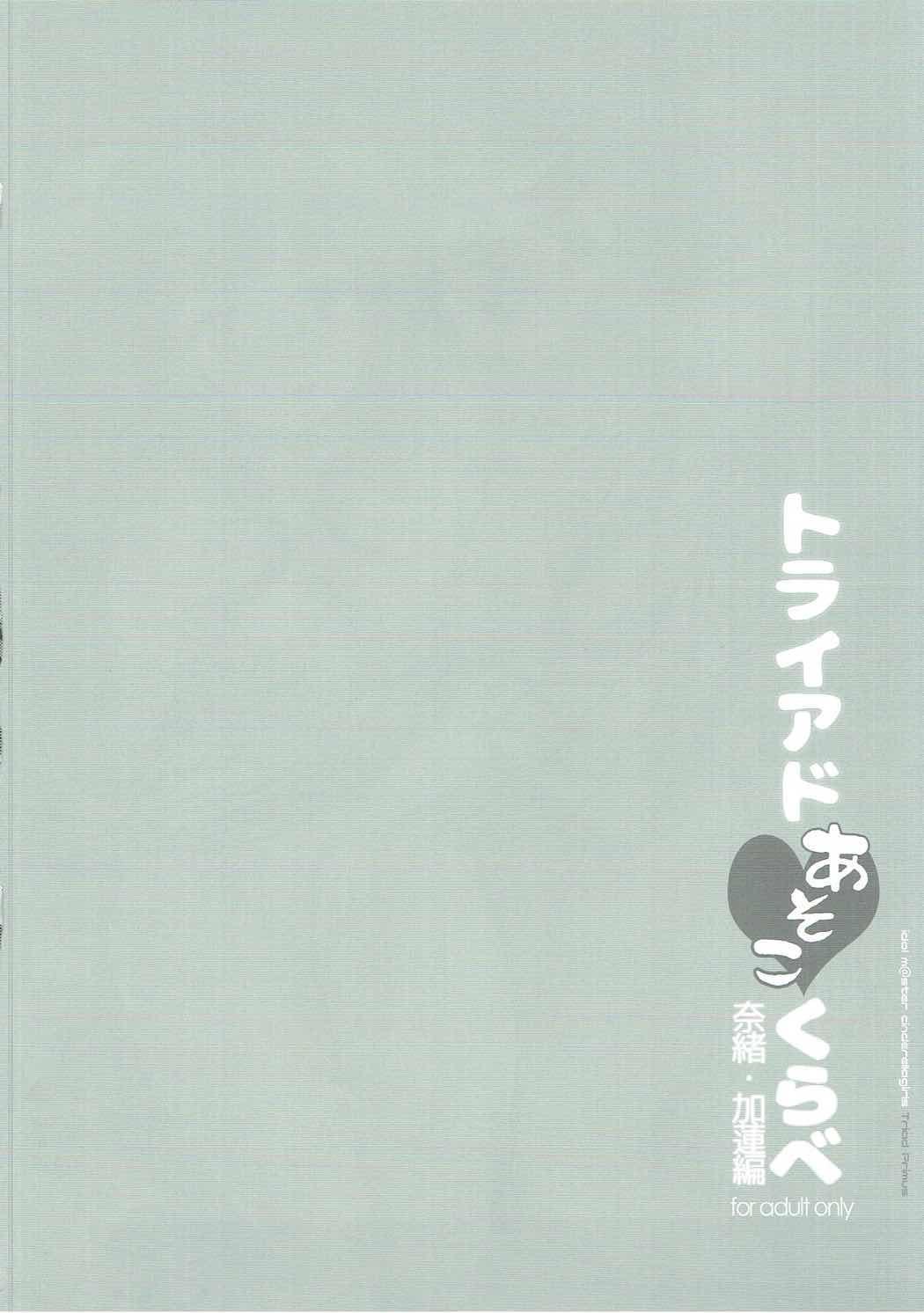 Triad Asoko Kurabe Nao Karen Hen 2