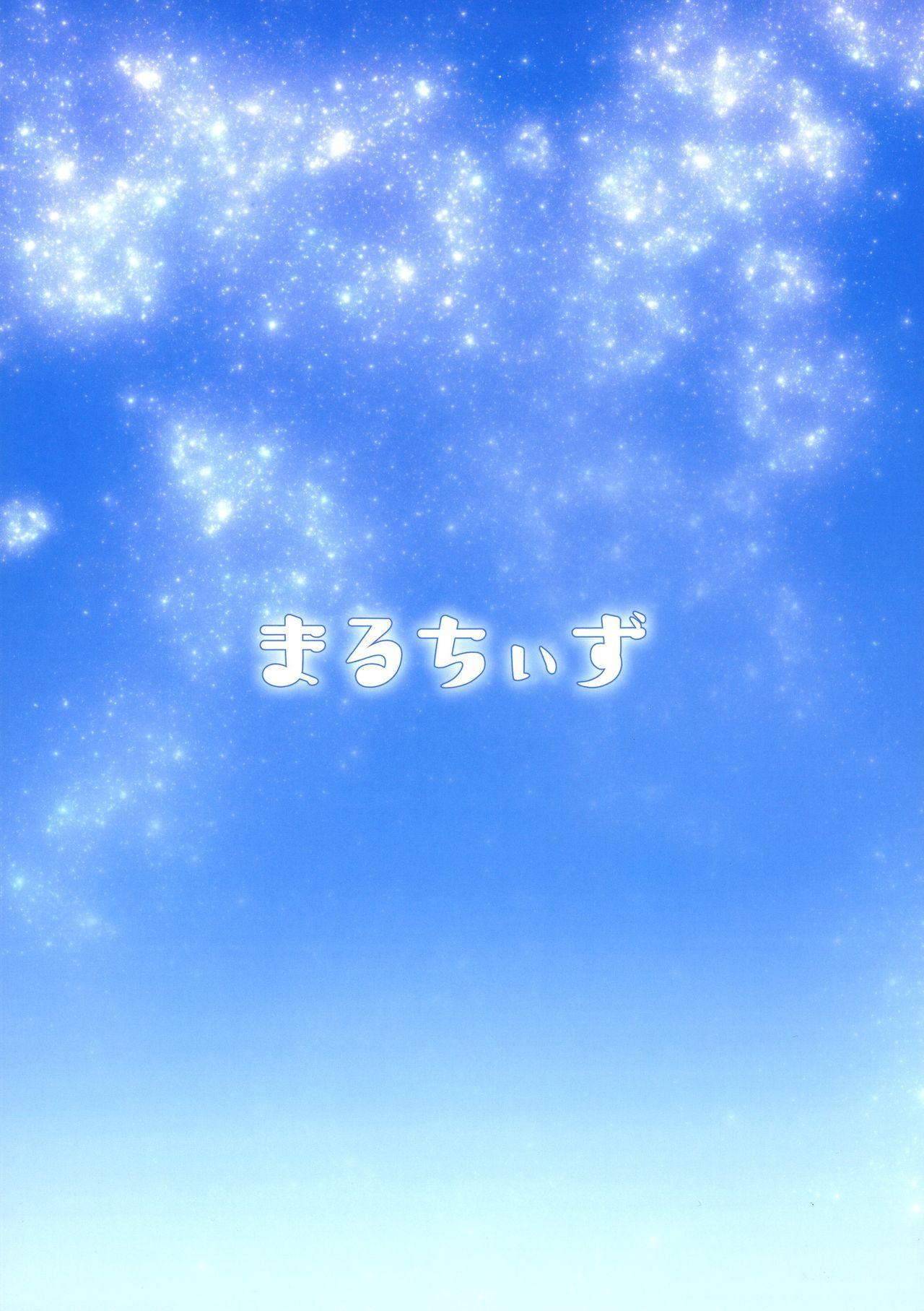 Futanari Zelda Hime to Dokidoki = Kekkonshiki 1
