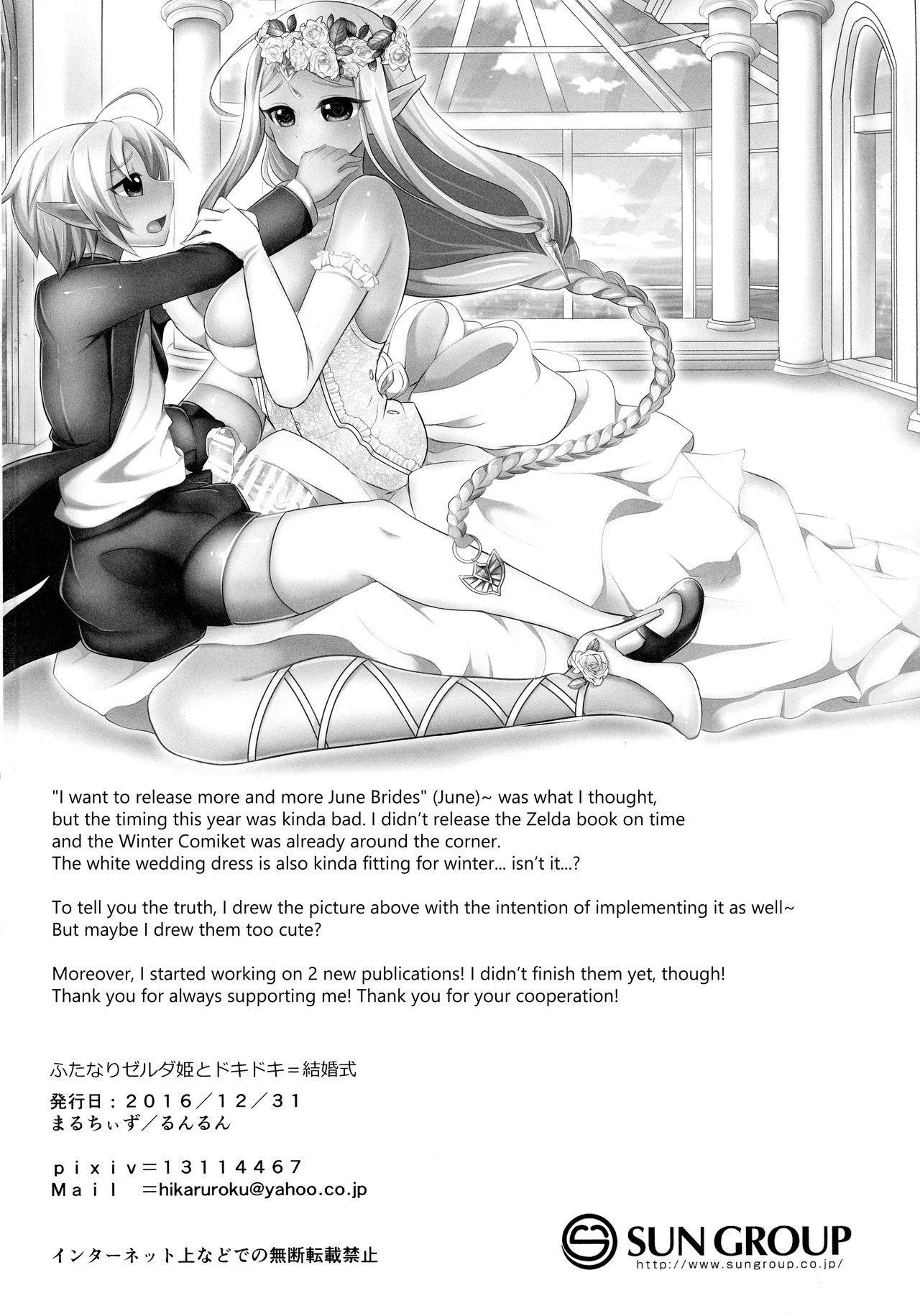 Futanari Zelda Hime to Dokidoki = Kekkonshiki 21
