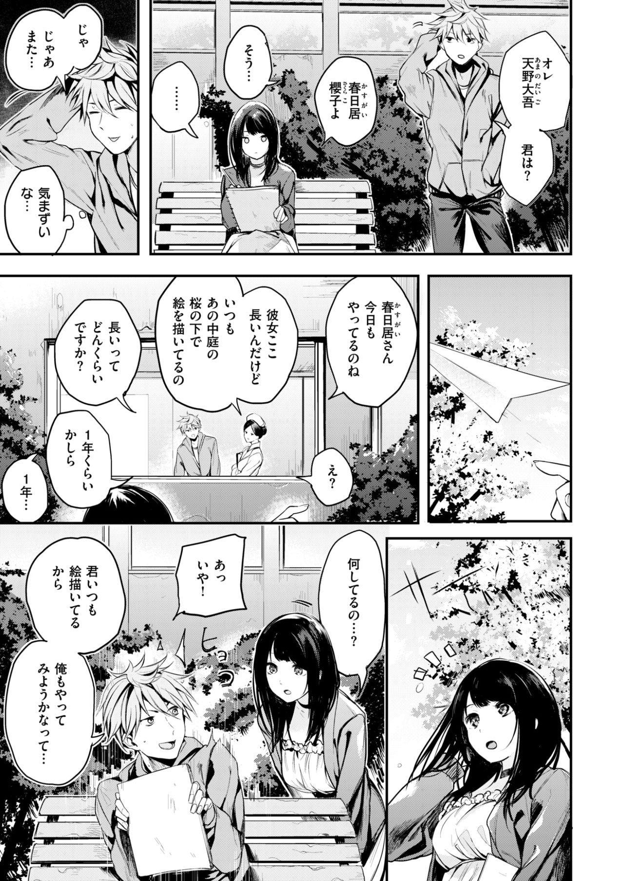 COMIC Kairakuten BEAST 2017-04 9