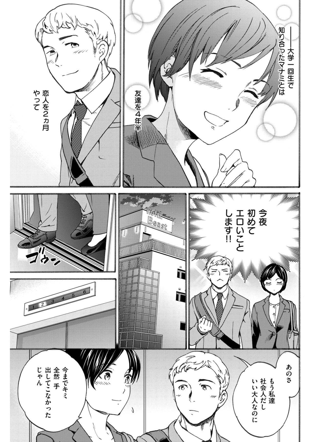 COMIC Kairakuten BEAST 2017-04 99