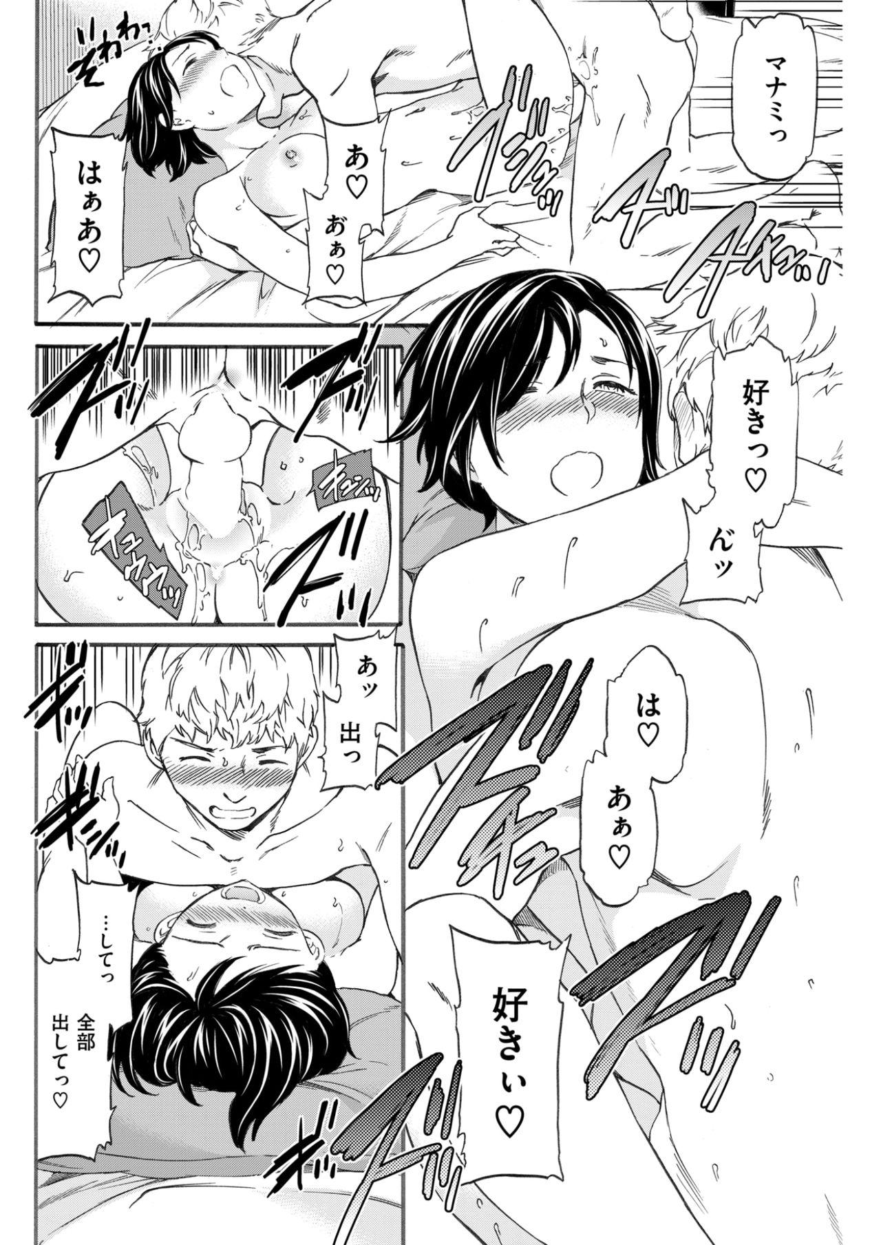 COMIC Kairakuten BEAST 2017-04 112