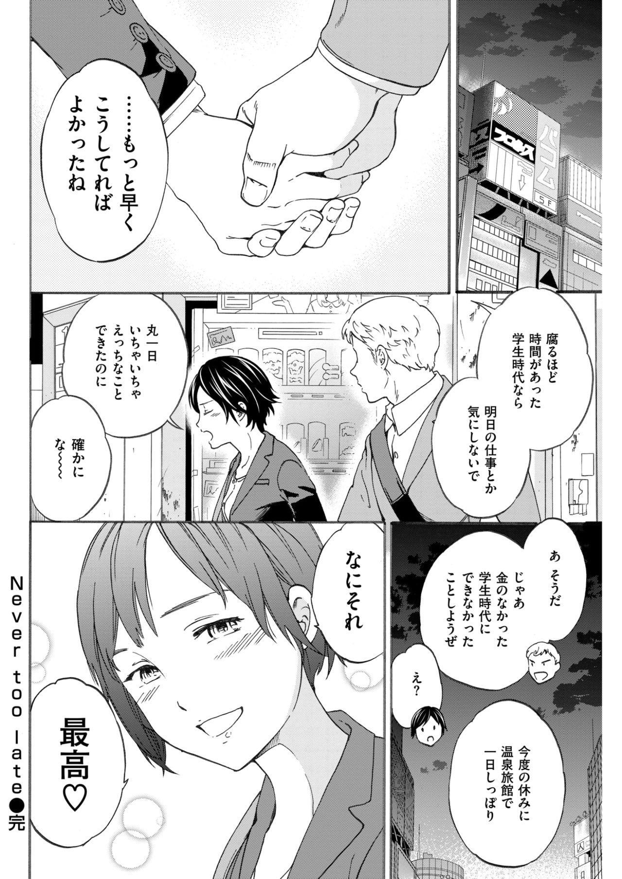 COMIC Kairakuten BEAST 2017-04 114
