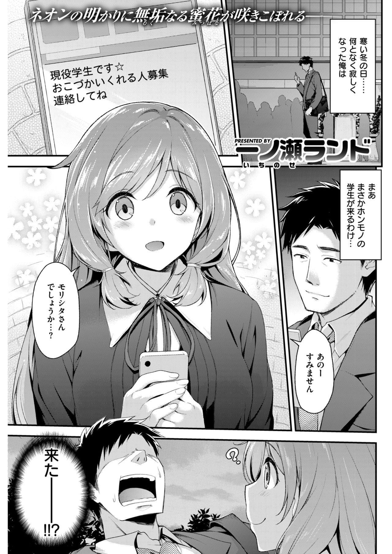 COMIC Kairakuten BEAST 2017-04 115