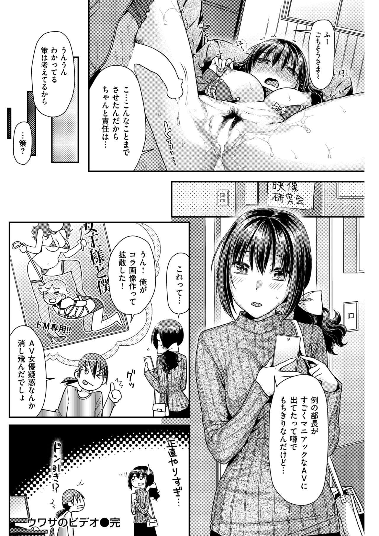 COMIC Kairakuten BEAST 2017-04 148