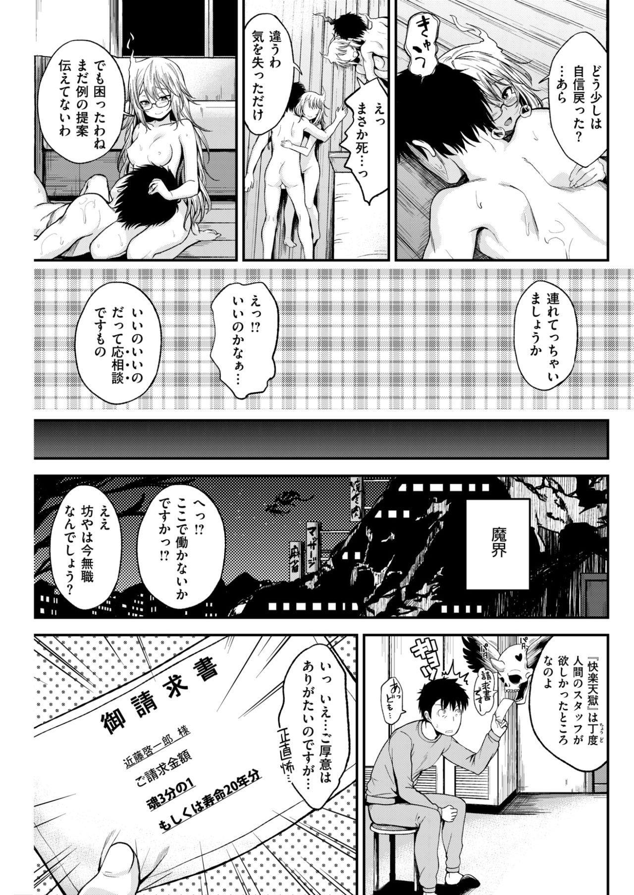 COMIC Kairakuten BEAST 2017-04 227