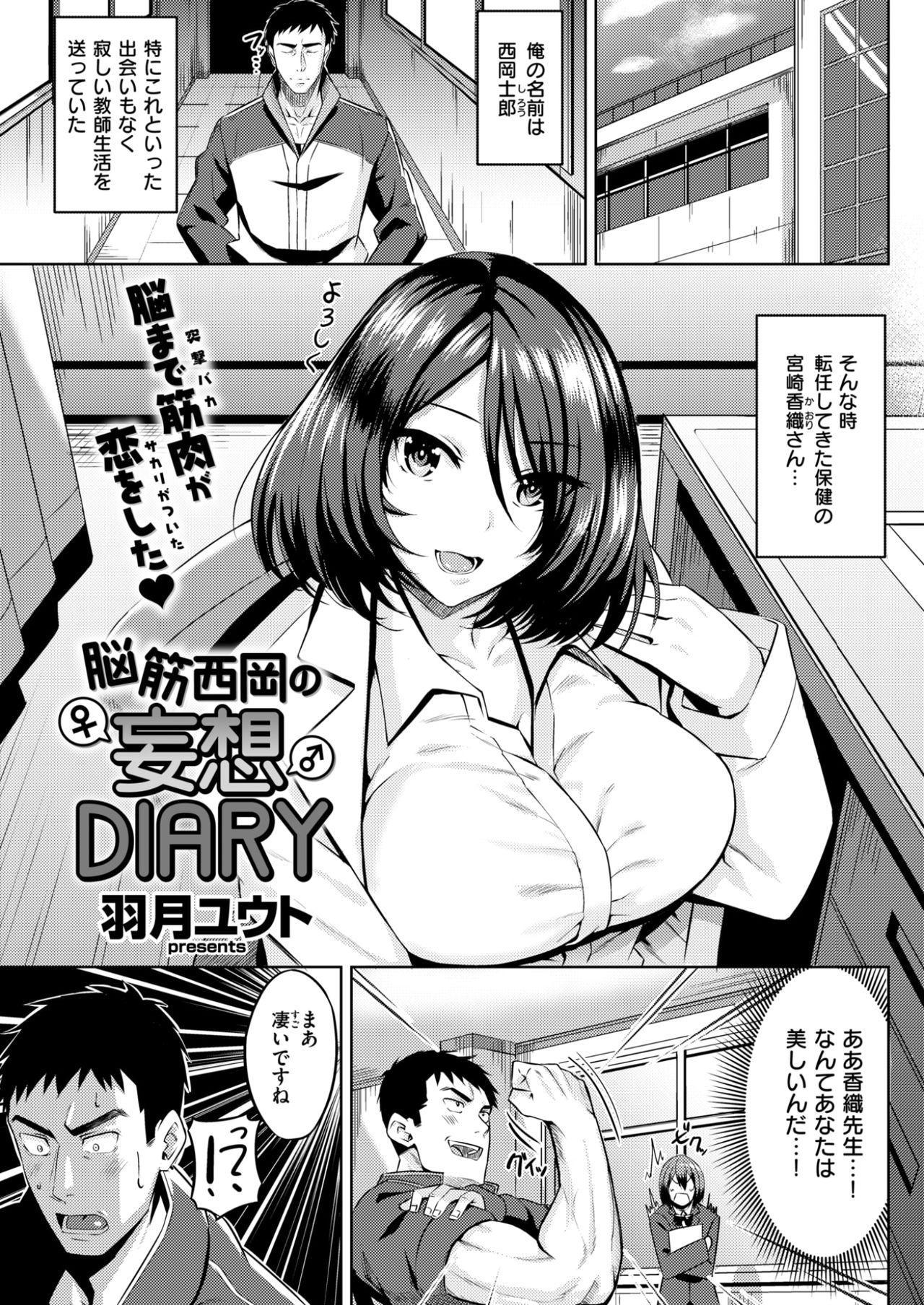 COMIC Kairakuten BEAST 2017-04 229