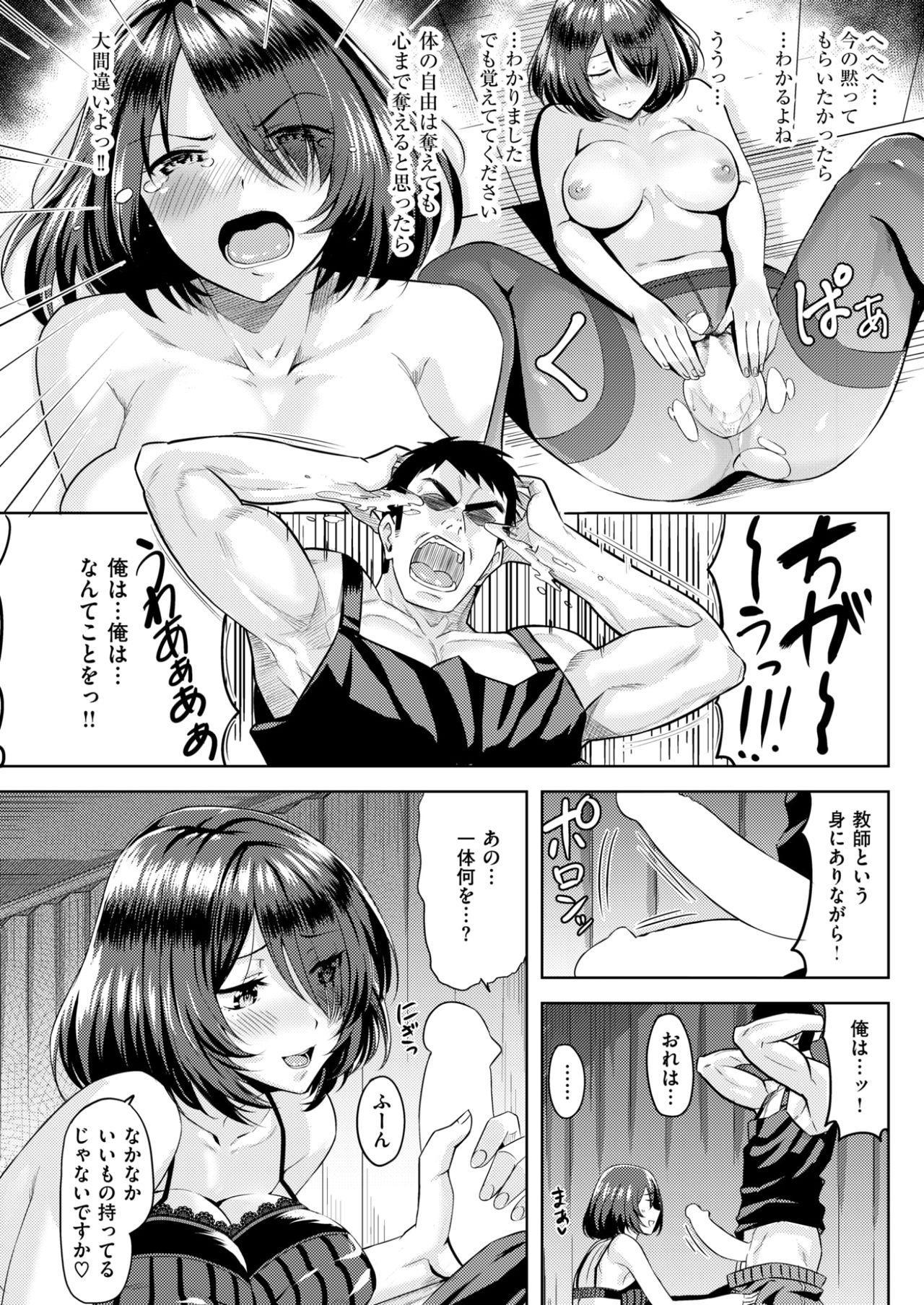 COMIC Kairakuten BEAST 2017-04 235