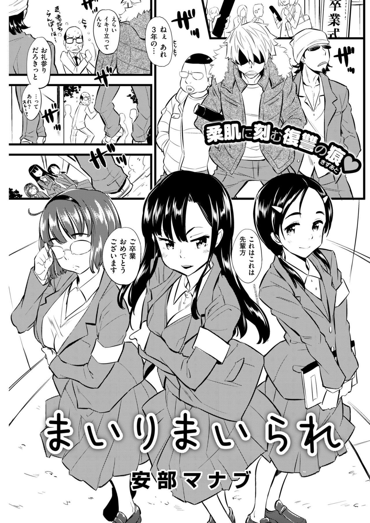 COMIC Kairakuten BEAST 2017-04 247