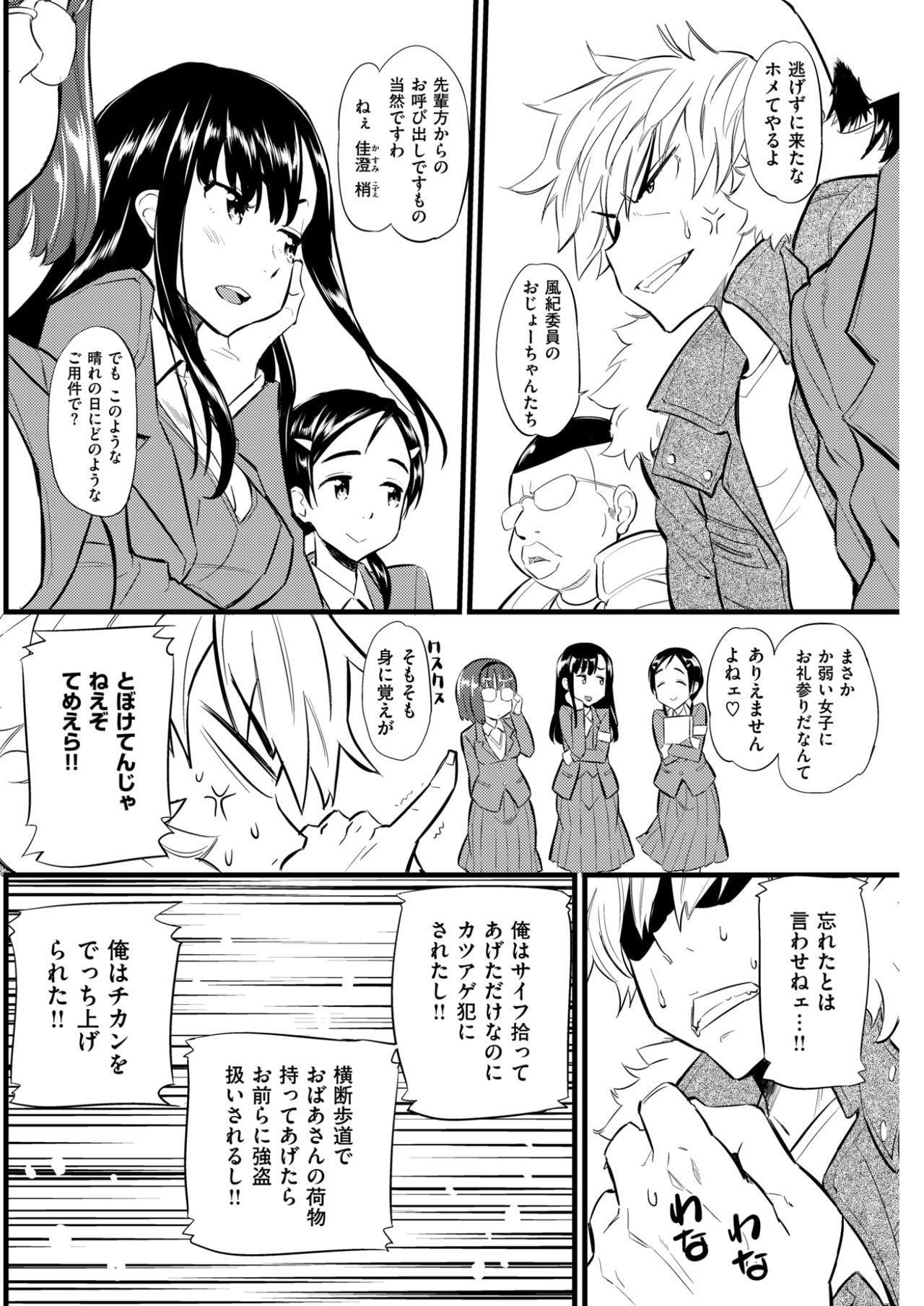 COMIC Kairakuten BEAST 2017-04 248