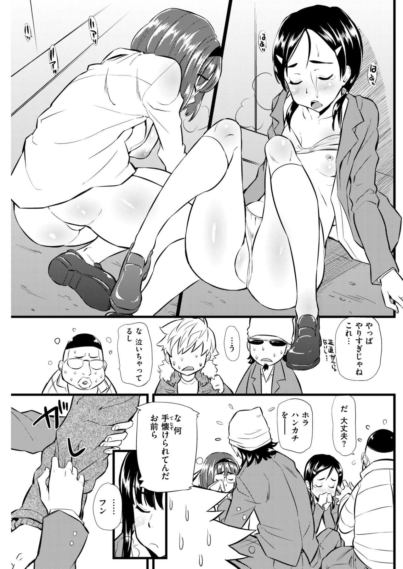 COMIC Kairakuten BEAST 2017-04 255
